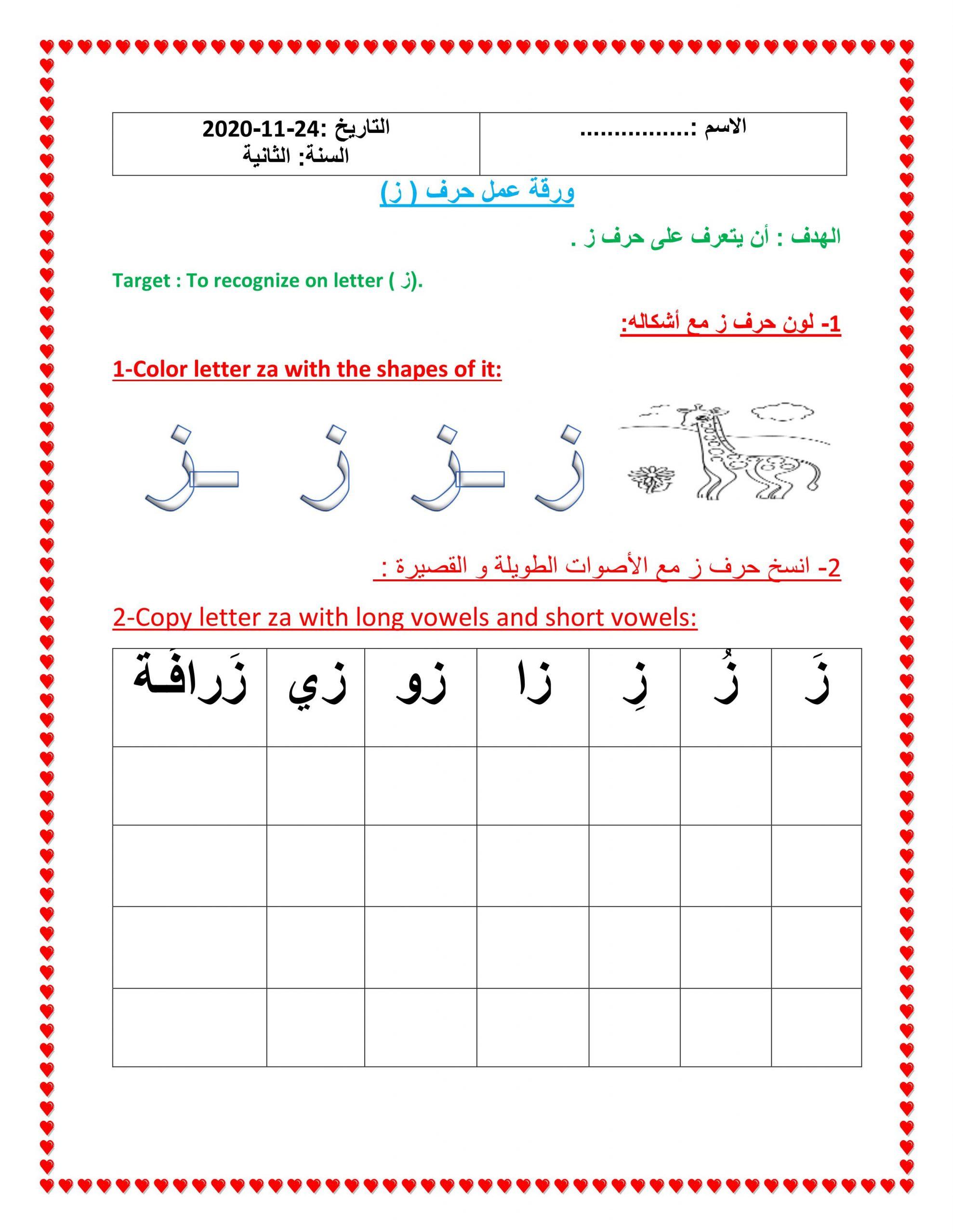 ورقة عمل حرف الزاي لغير الناطقين بها الصف الأول مادة اللغة العربية