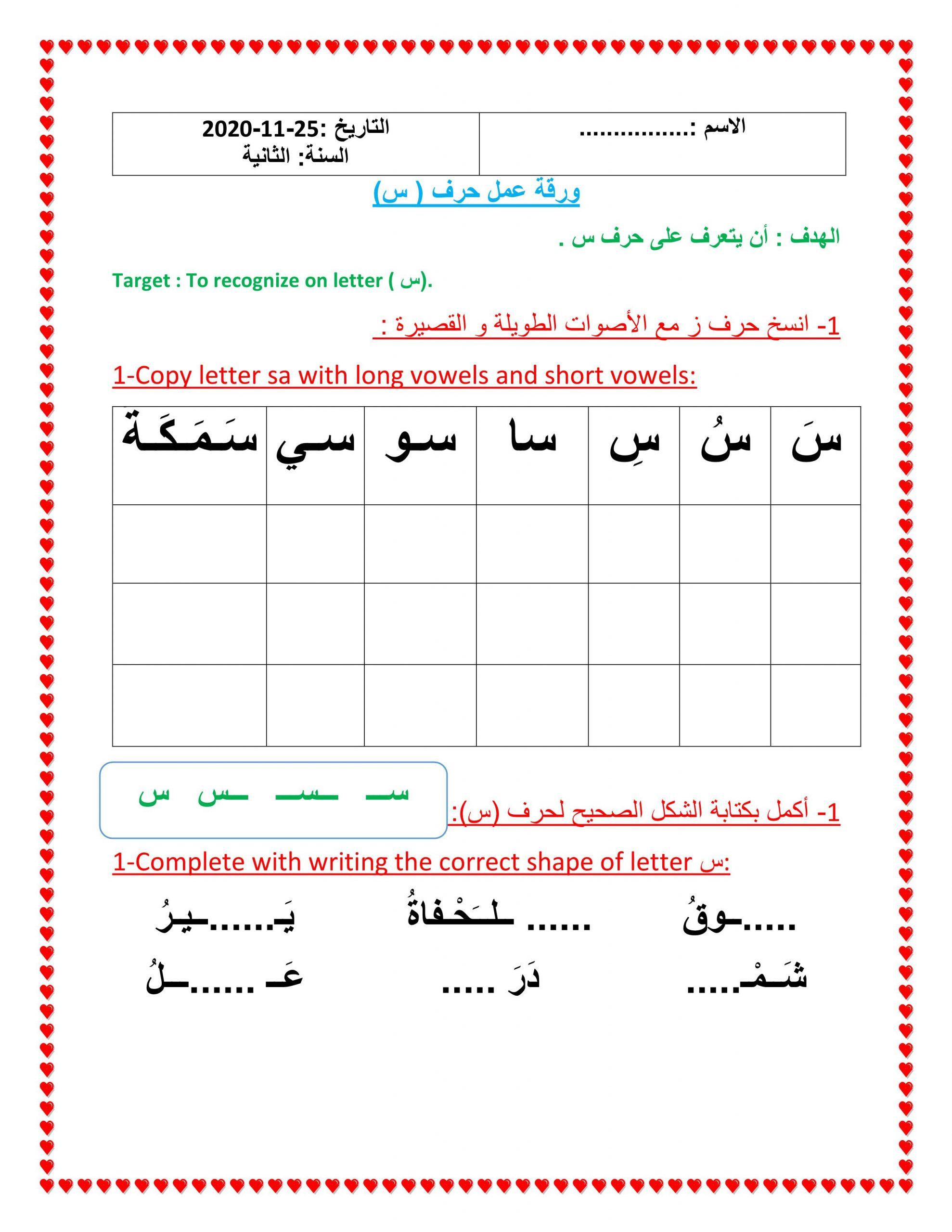 ورقة عمل حرف سين لغير الناطقين بها الصف الأول مادة اللغة العربية
