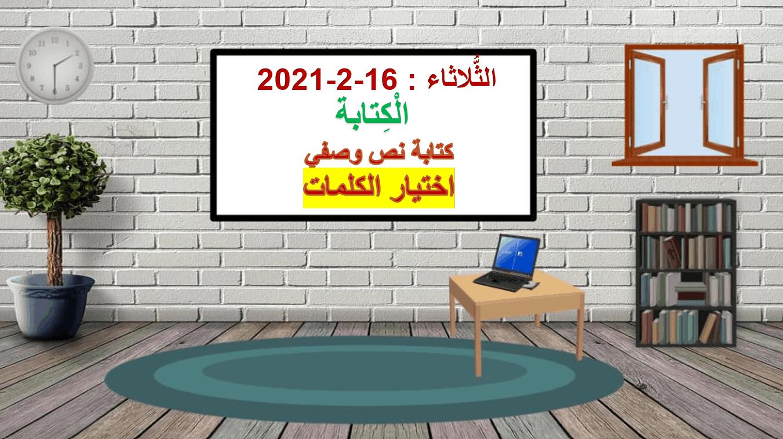 درس كتابة نص وصفي الصف الثالث مادة اللغة العربية - بوربوينت