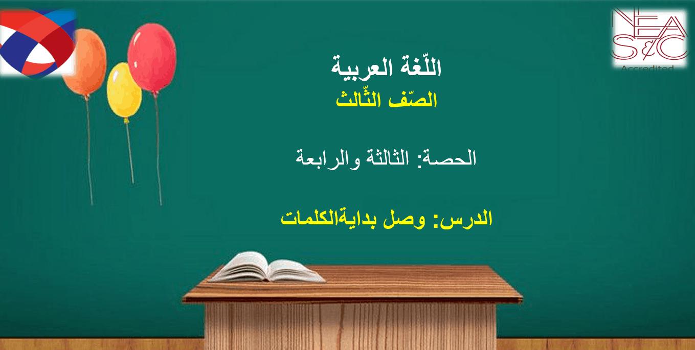حل درس وصل بداية الكلمات الصف الثالث مادة اللغة العربية - بوربوينت