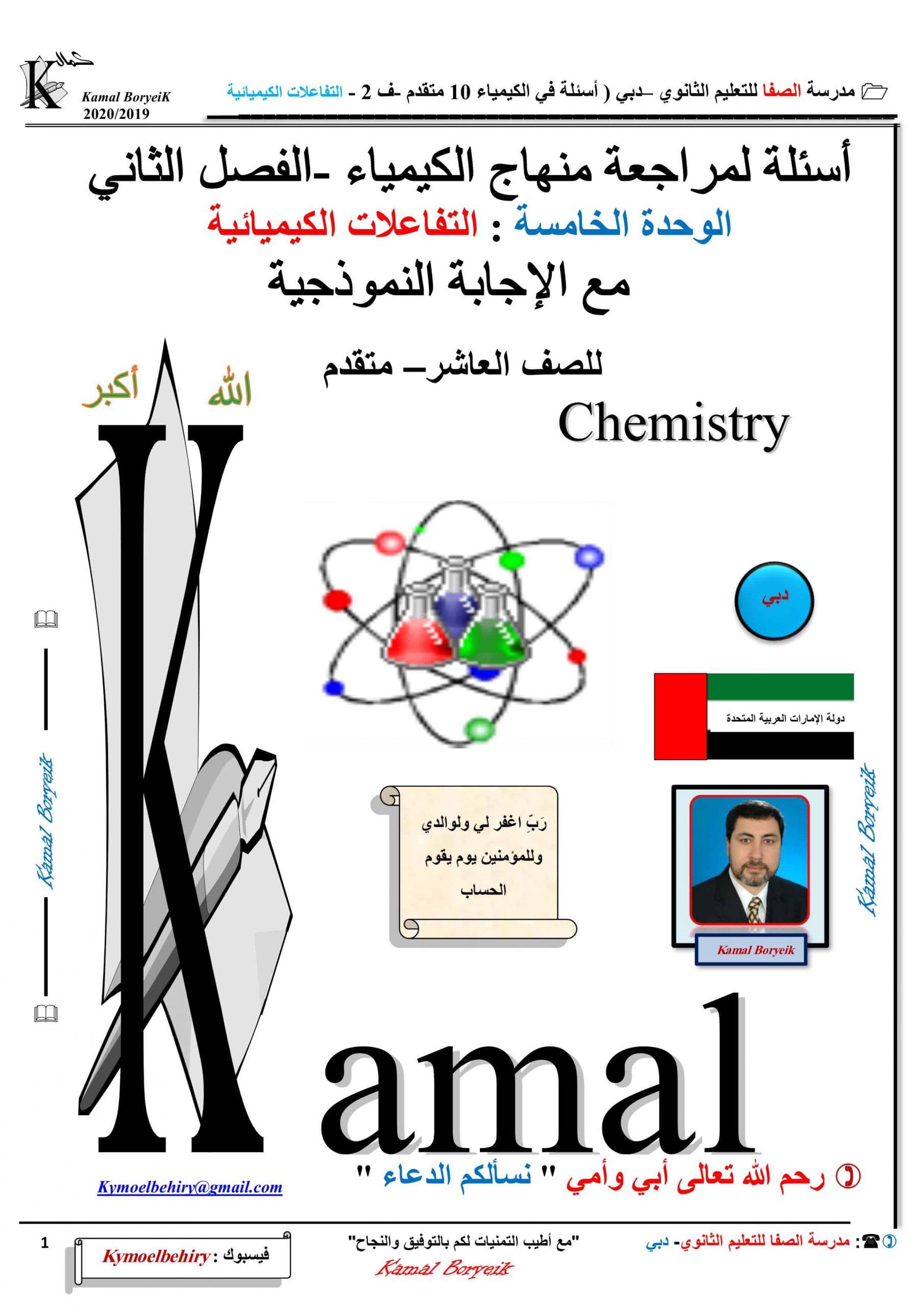 حل أوراق عمل التفاعلات الكيميائية الصف العاشر متقدم مادة الكيمياء