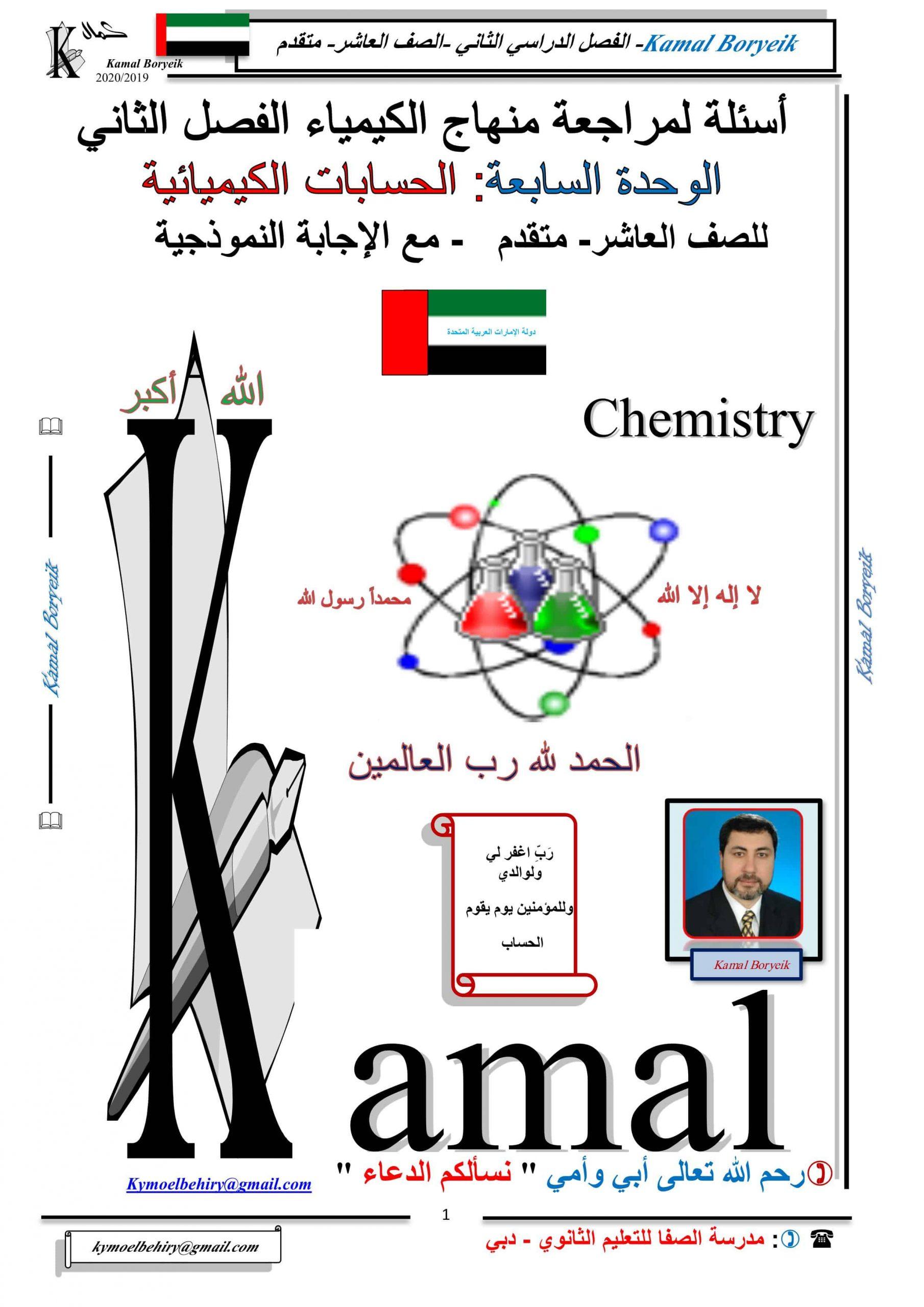 حل أوراق عمل الحسابات الكيميائية الصف العاشر متقدم مادة الكيمياء