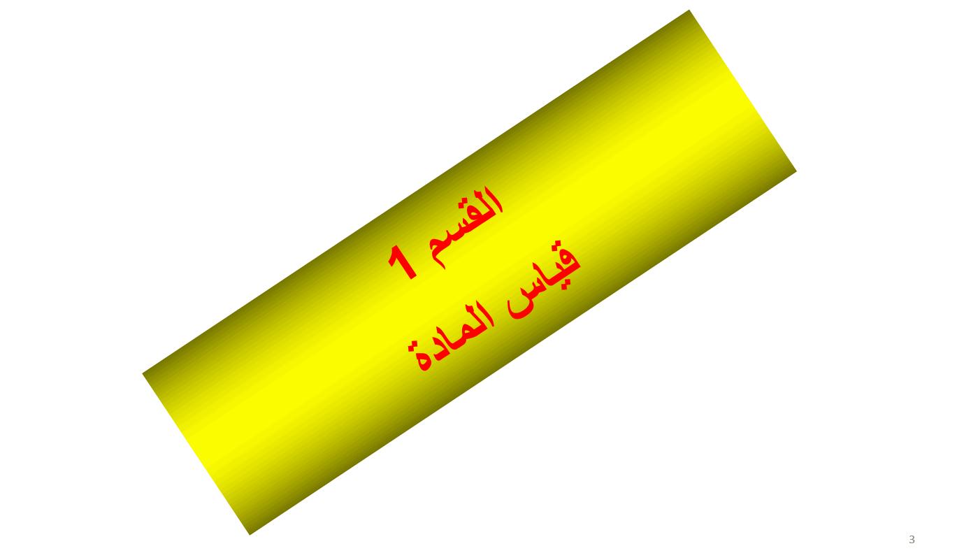 درس الفسم الأول قياس المادة الصف العاشر مادة الكيمياء - بوربوينت