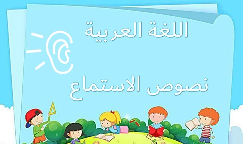 نص استماع درس قلم جديد الصف الثاني مادة اللغة العربية