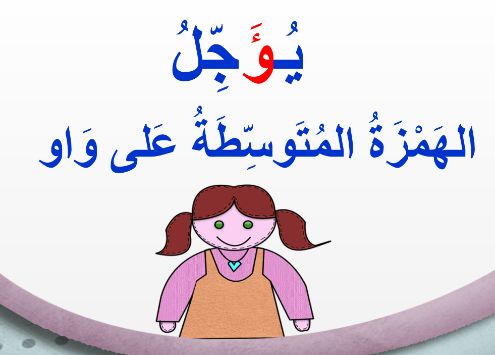 درس الهمزة المتوسطة على واو الصف الخامس مادة اللغة العربية - بوربوينت