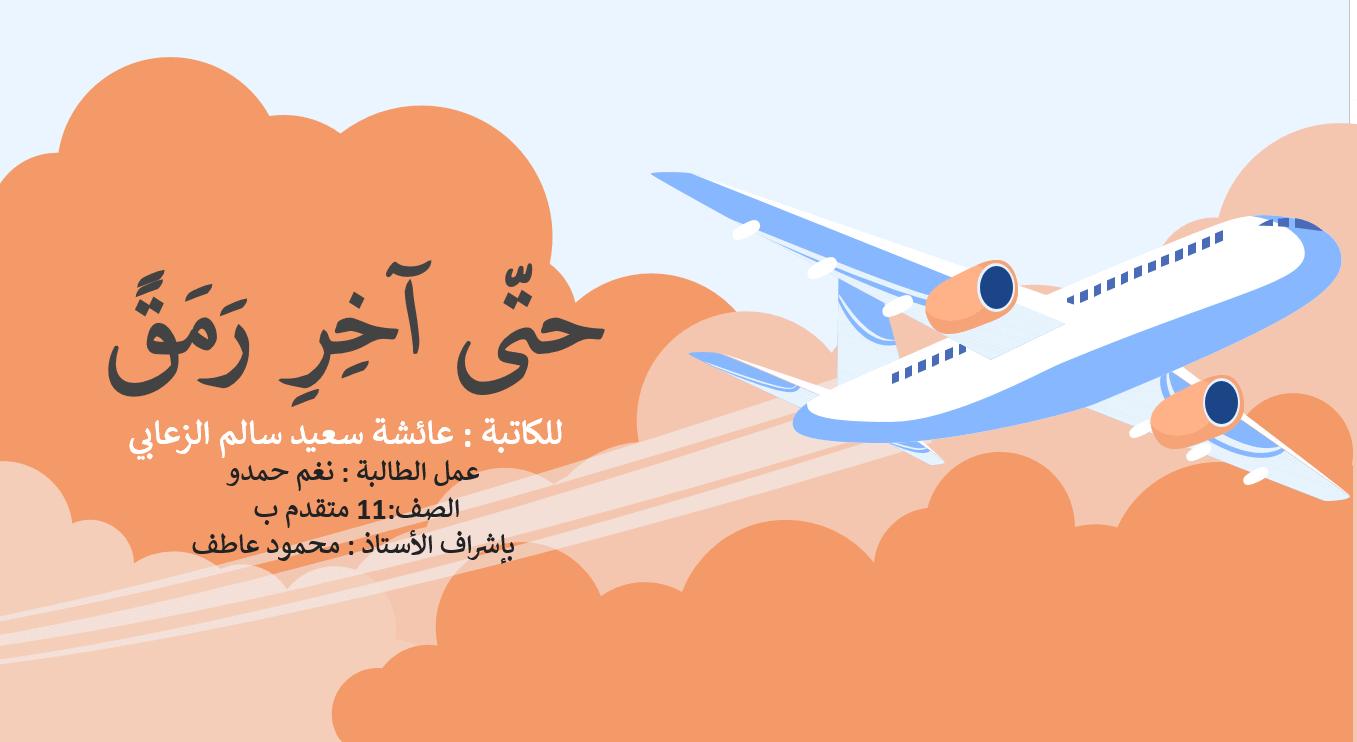 درس حتى آخر رمق الصف الحادي عشر مادة اللغة العربية بوربوينت ملفاتي