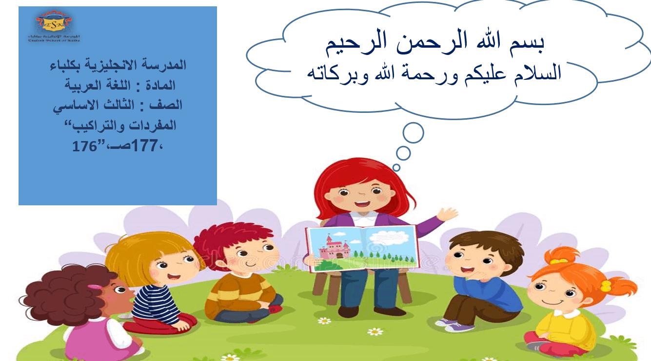 مفردات وتراكيب درس لست خائفا أنا شجاع الصف الثالث مادة اللغة العربية بوربوينت ملفاتي