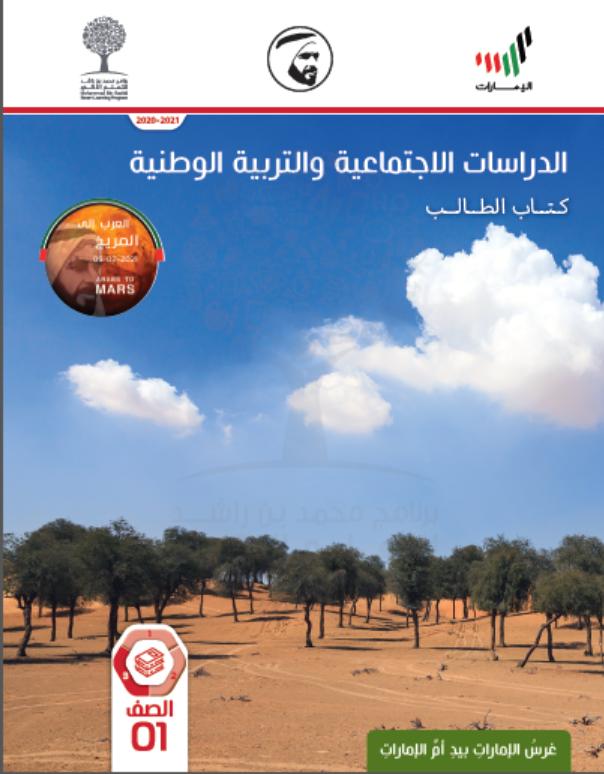 كتاب الطالب الفصل الدراسي الثالث 2020-2021 الصف الأول مادة الدراسات الإجتماعية والتربية الوطنية