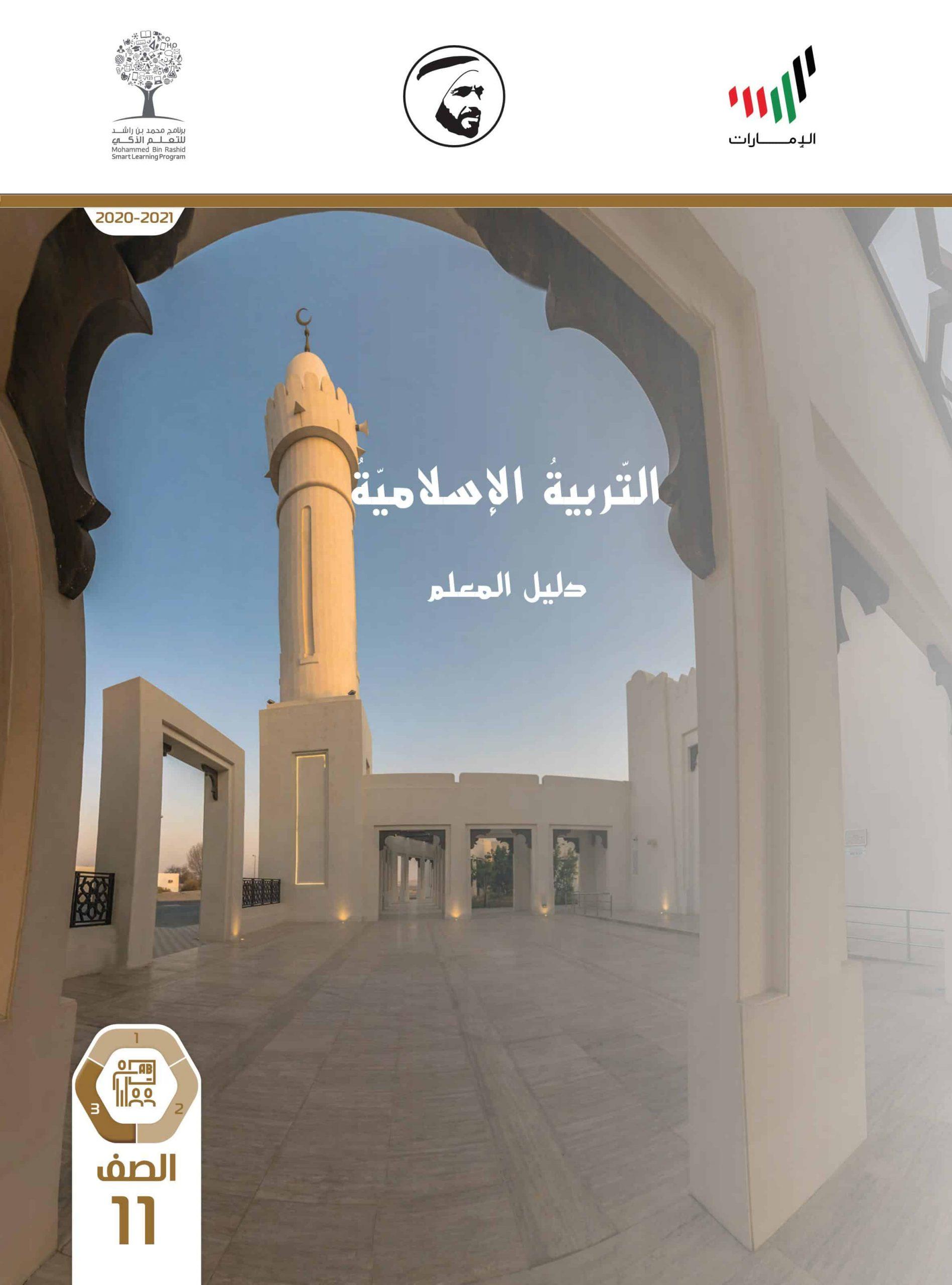دليل المعلم الفصل الدراسي الثالث 2020-2021 الصف الحادي عشر مادة التربية الإسلامية