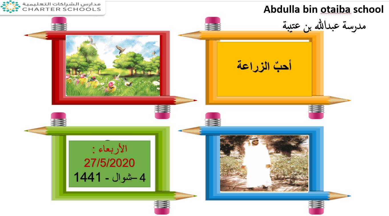 درس أحب الزراعة الصف الأول مادة التربية الإسلامية - بوربوينت
