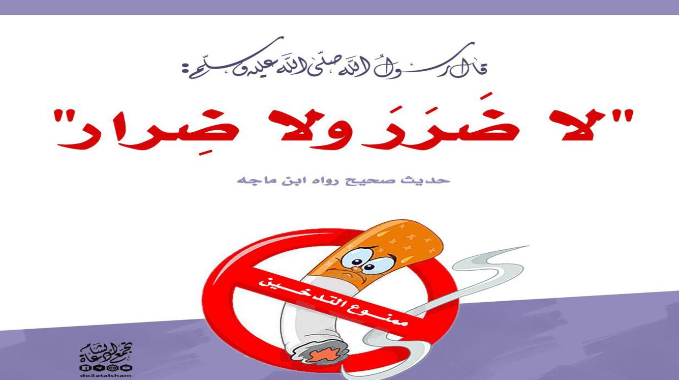 درس لا ضرر ولا ضرار الصف التاسع مادة التربية الإسلامية - بوربوينت
