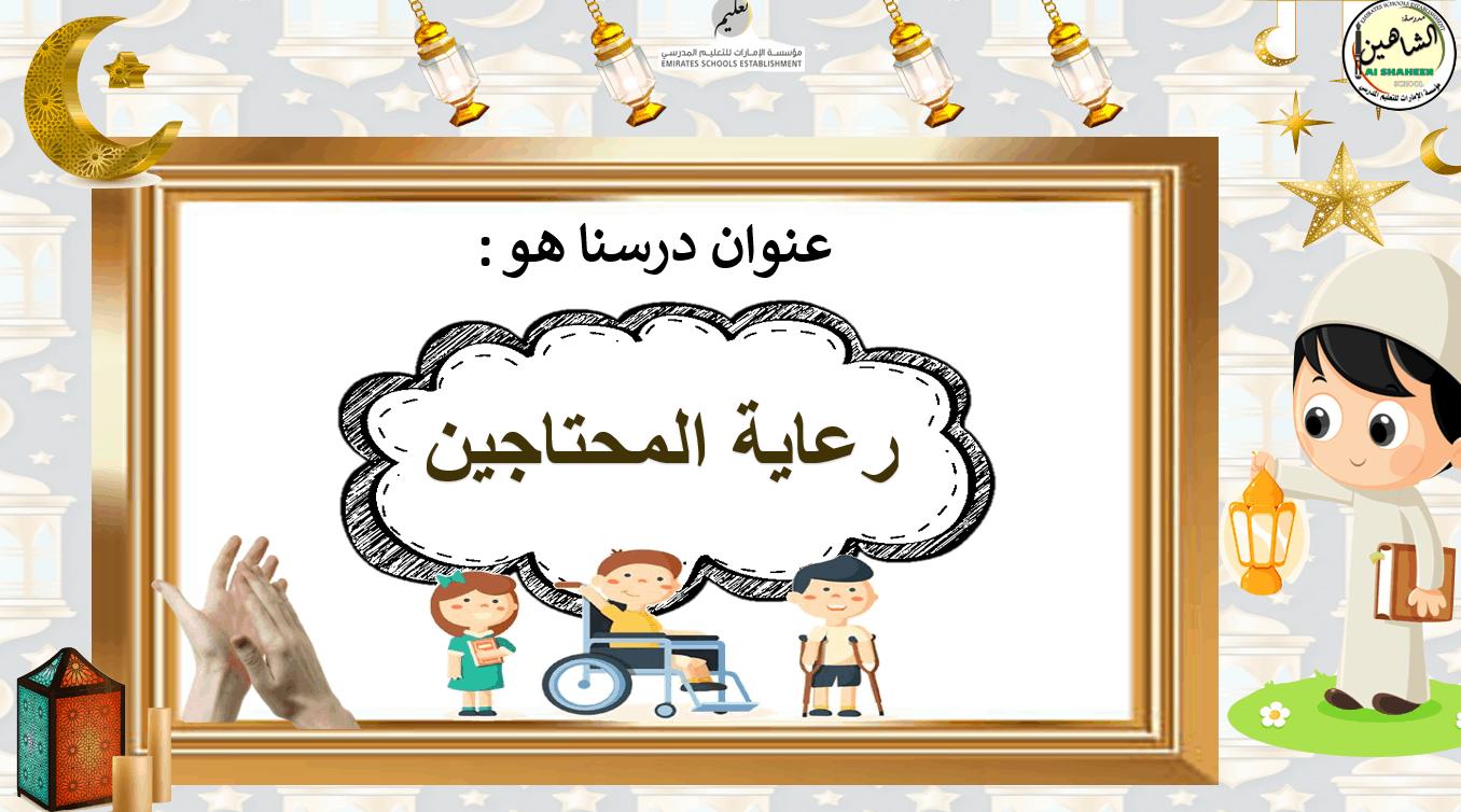 حل درس رعاية المحتاجين الصف الثالث مادة التربية الإسلامية - بوربوينت