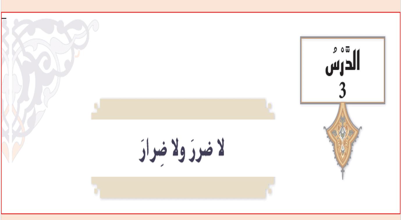 حل درس لا ضرر ولا ضرار الصف التاسع مادة التربية الإسلامية - بوربوينت