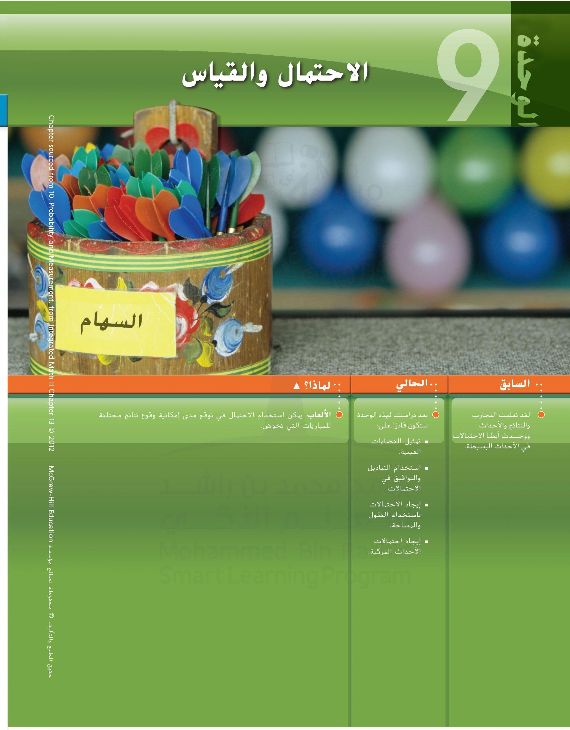 كتاب الطالب وحدة الإحتمال والقياس الفصل الدراسي الثالث 2020-2021 الصف العاشر عام مادة الرياضيات المتكاملة