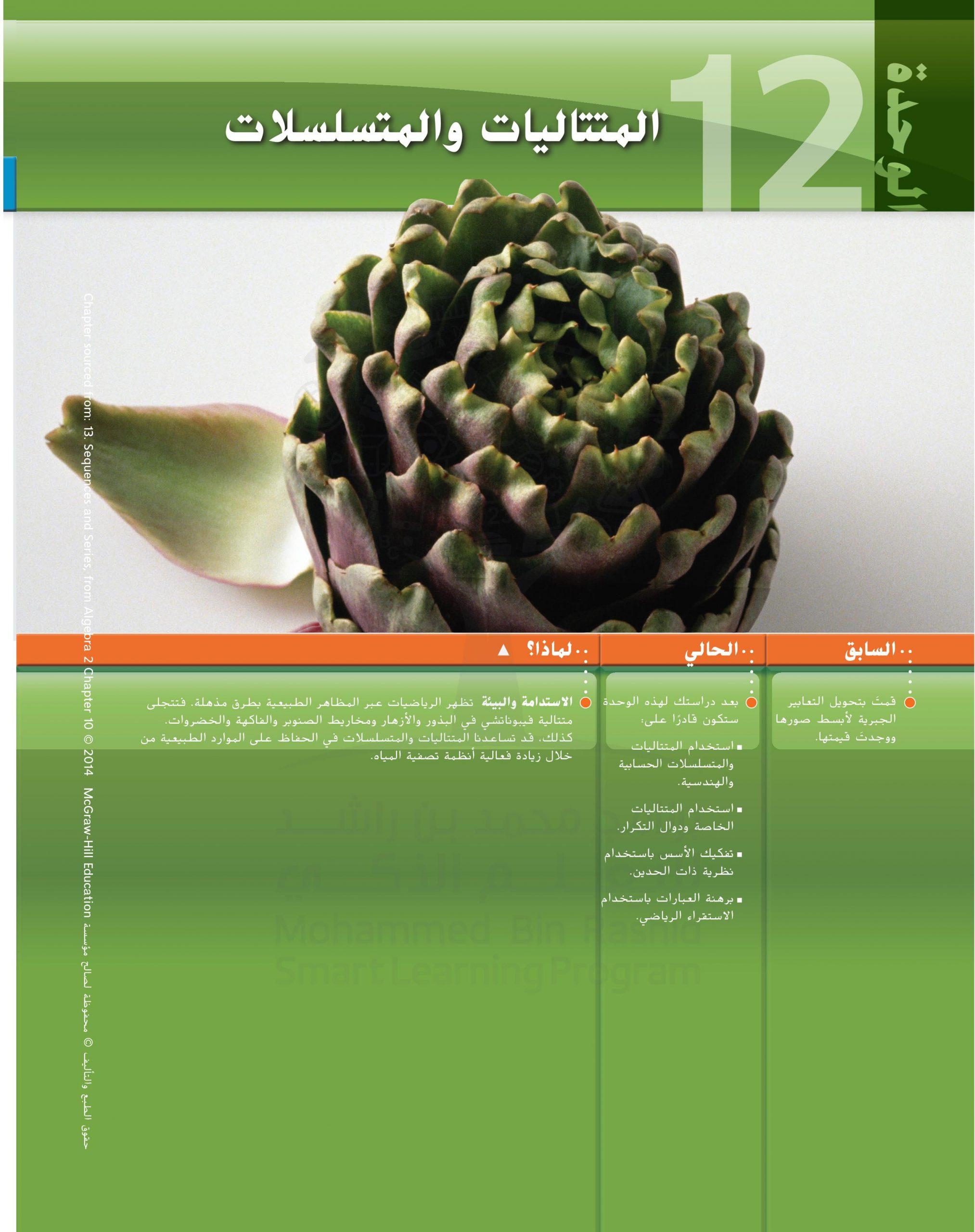 كتاب الطالب وحدة المتتاليات والمتسلسلات الفصل الدراسي الثالث 2020-2021 الصف العاشر عام مادة الرياضيات المتكاملة
