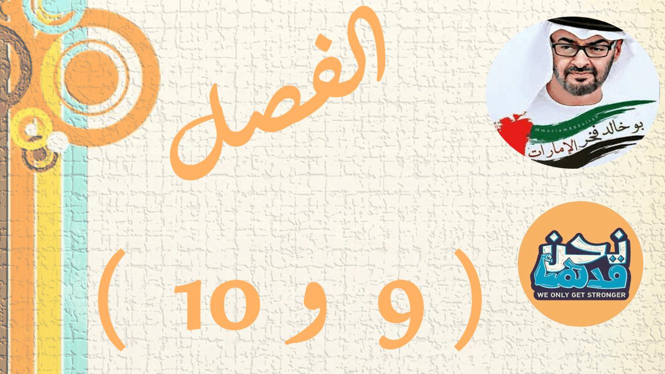 حل الفصل التاسع و العاشر - هجوم بنات آوى وهل تعنين أنني لست طائر نعام حقيقيا الصف السابع مادة اللغة العربية - بوربوينت