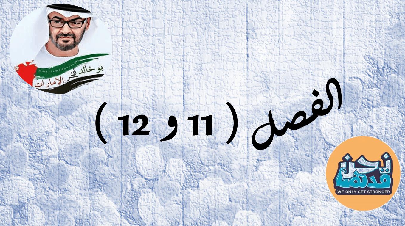 حل الفصل الحادي عشر والثاني عشر - في جزيرة مقطوعة وسط الصحراء وثلاث خيام مهجورة السابع مادة اللغة العربية - بوربوينت