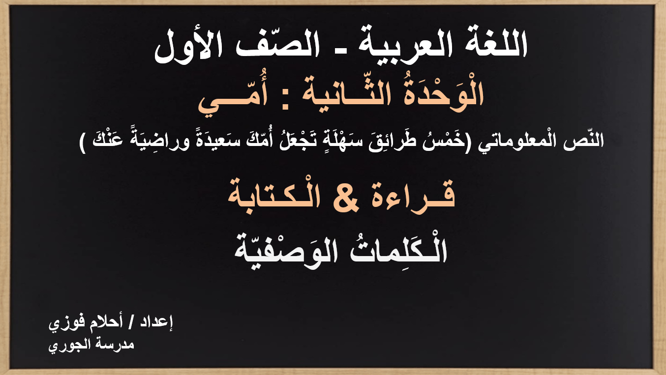 درس الكتابة الكلمات الوصفية الصف الأول مادة اللغة العربية - بوربوينت
