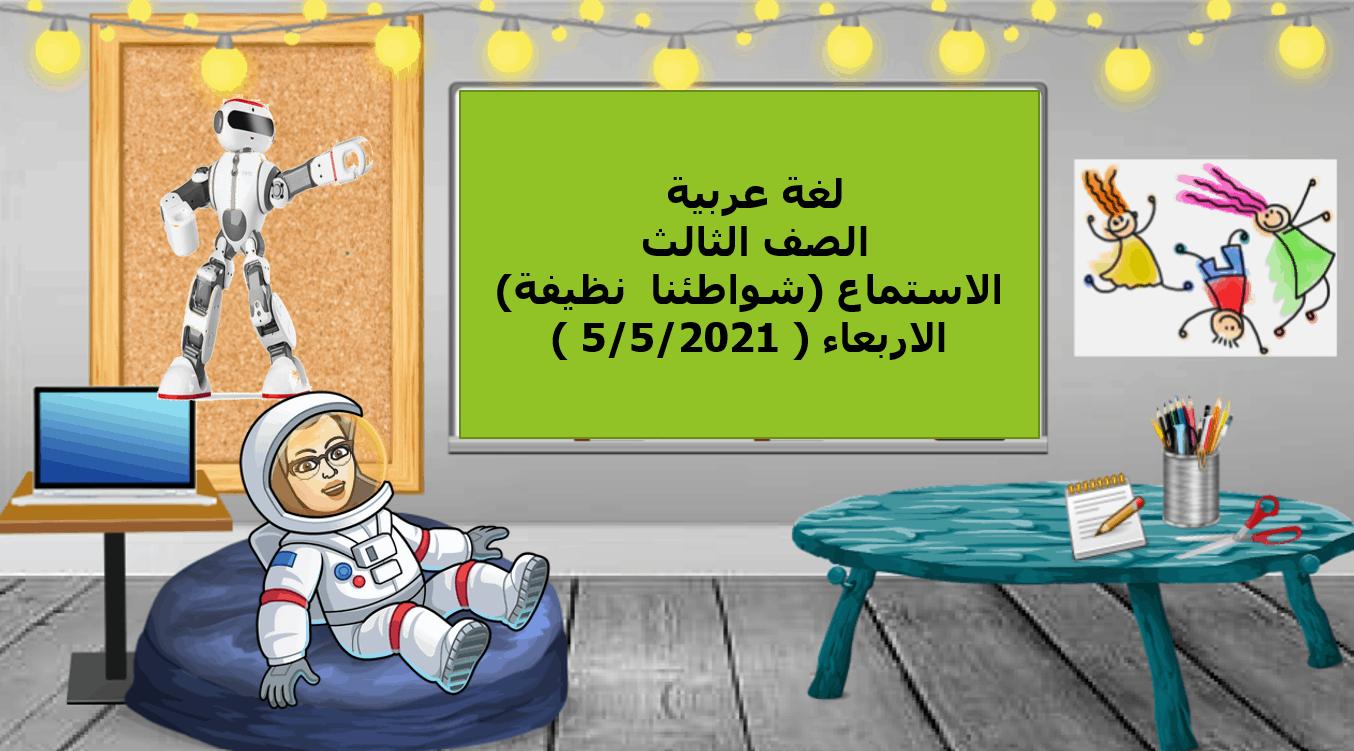 درس شواطئنا نظيفة الصف الثالث مادة اللغة العربية - بوربوينت