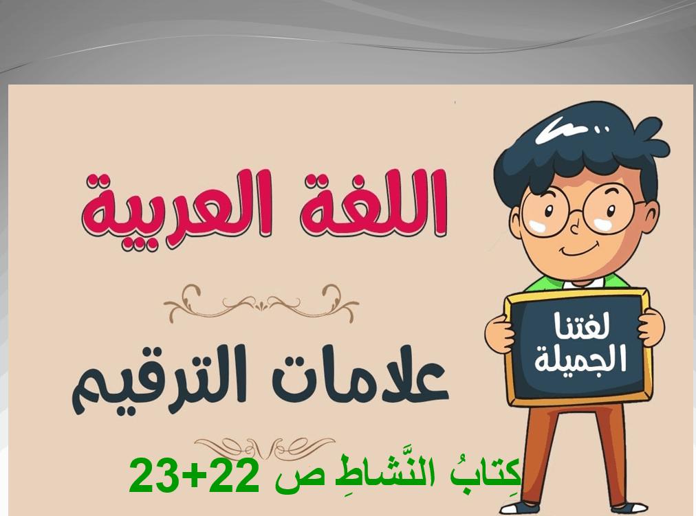 حل درس علامات الترقيم الصف الثالث مادة اللغة العربية - بوربوينت