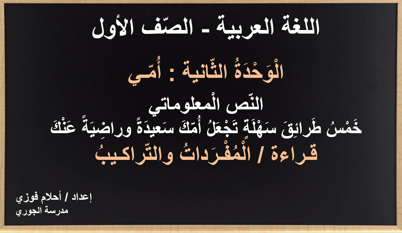 مفردات والتراكيب درس خمس طرائق سهلة تجعل أمك سعيدة وراضية عنك الصف الأول مادة اللغة العربية - بوربوينت