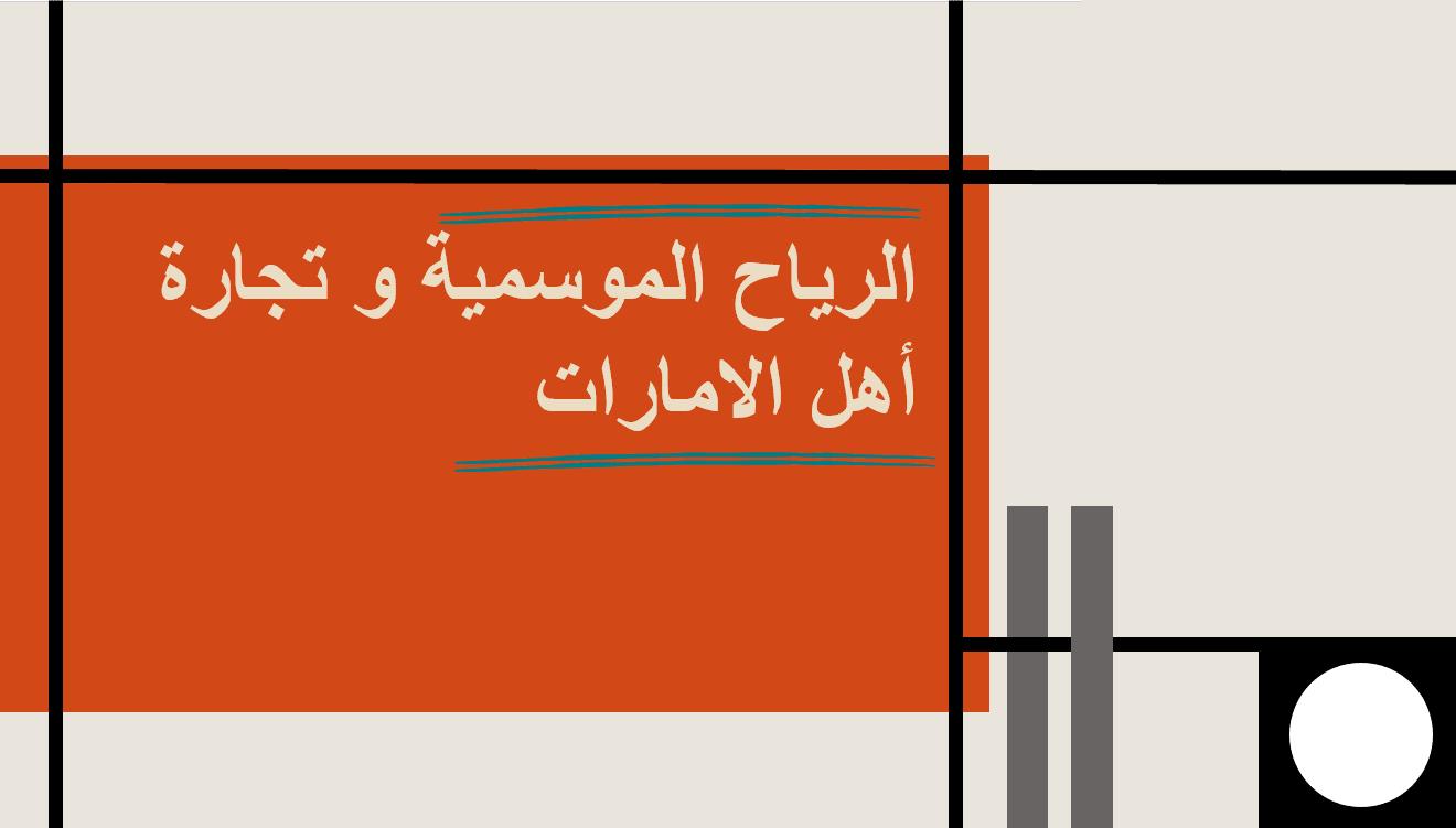 درس الرياح الموسمية وتجارة أهل الإمارات الصف التاسع مادة الدراسات الإجتماعية والتربية الوطنية - بوربوينت