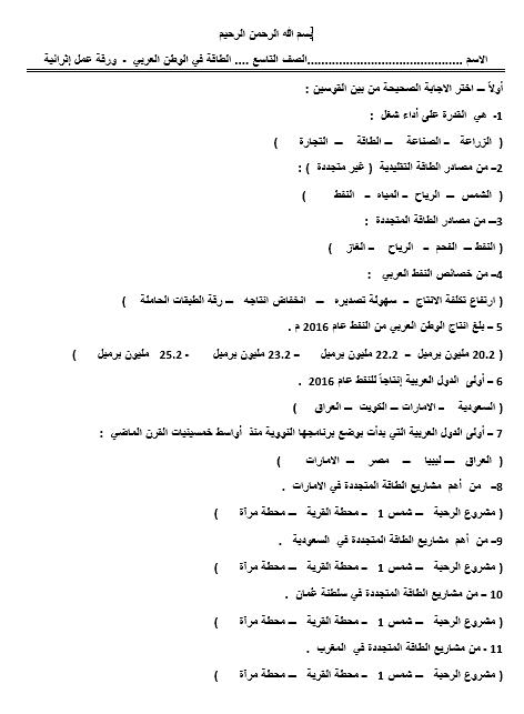 ورقة عمل إثرائية الطاقة في الوطن العربي الصف التاسع مادة الدراسات الإجتماعية والتربية الوطنية