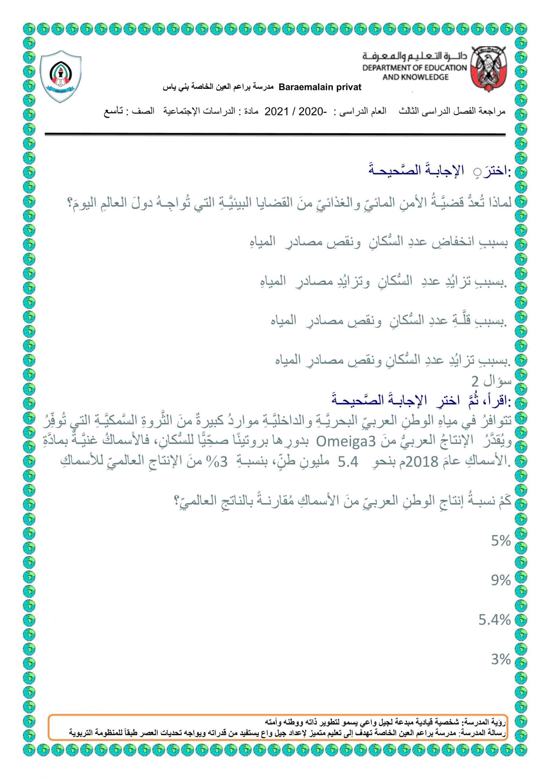 أوراق عمل مراجعة عامة الصف التاسع مادة الدراسات الإجتماعية والتربية الوطنية