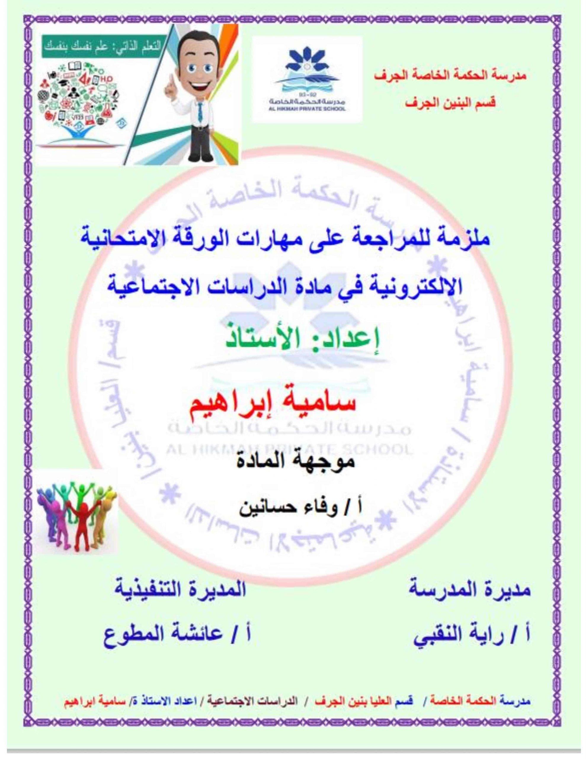 أوراق عمل ملزمة مراجعة على المهارات الصف التاسع مادة الدراسات الإجتماعية والتربية الوطنية - بوربوينت