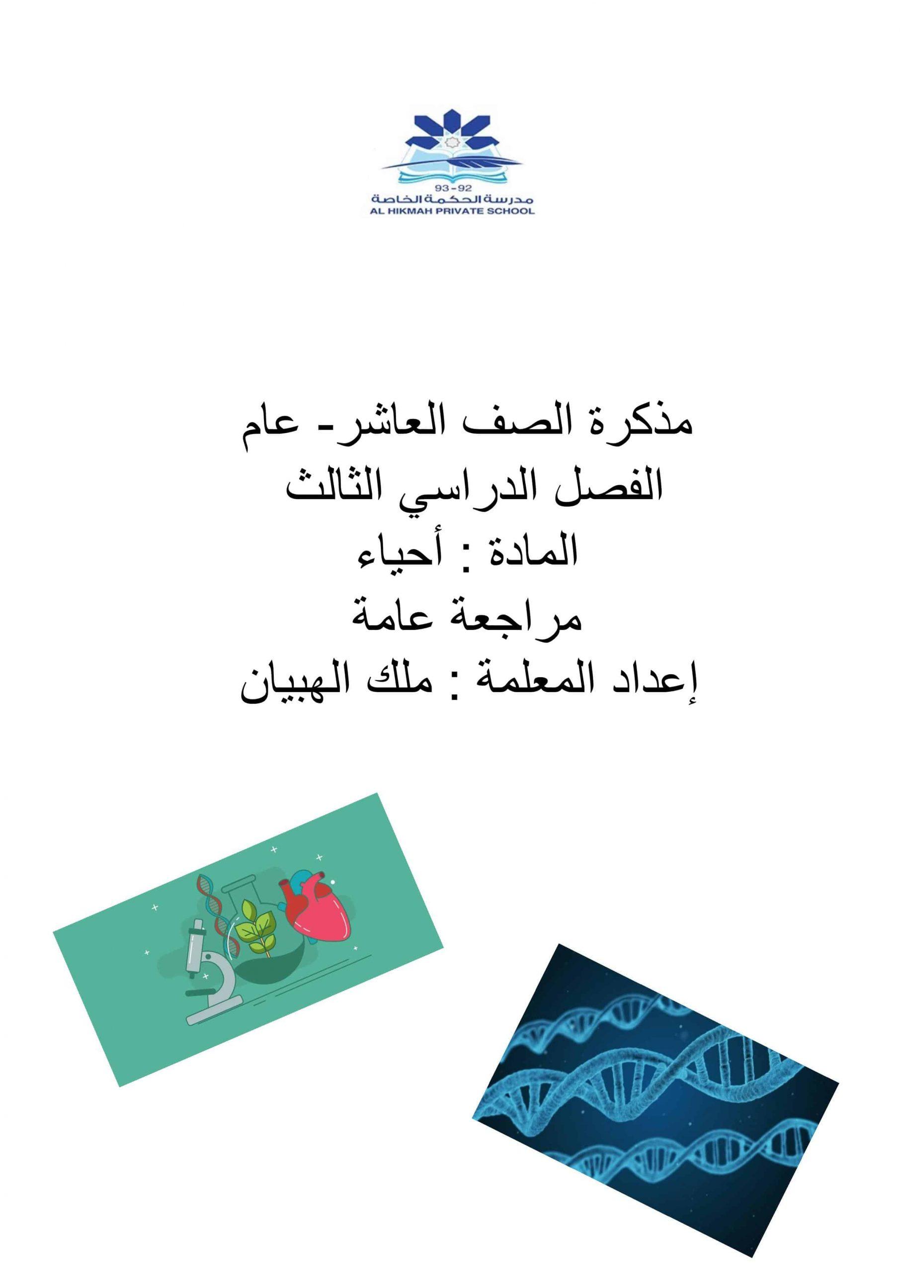 حل أوراق عمل مراجعة عامة الصف العاشر عام مادة الأحياء