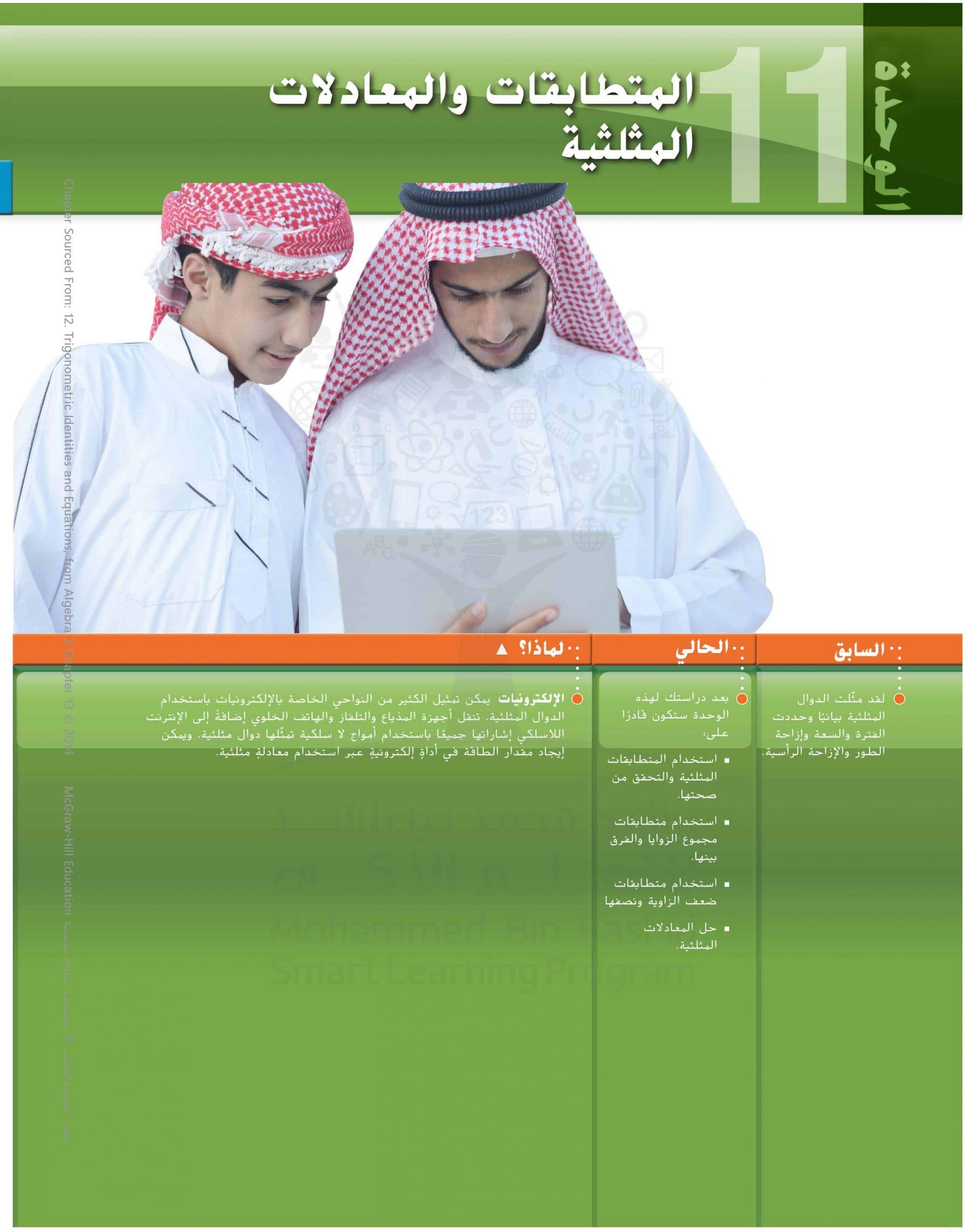 كتاب الطالب وحدة المتطابقات والمعادلات المثلثية الفصل الدراسي الثالث 2020-2021 الصف الحادي عشر مادة الرياضيات المتكاملة