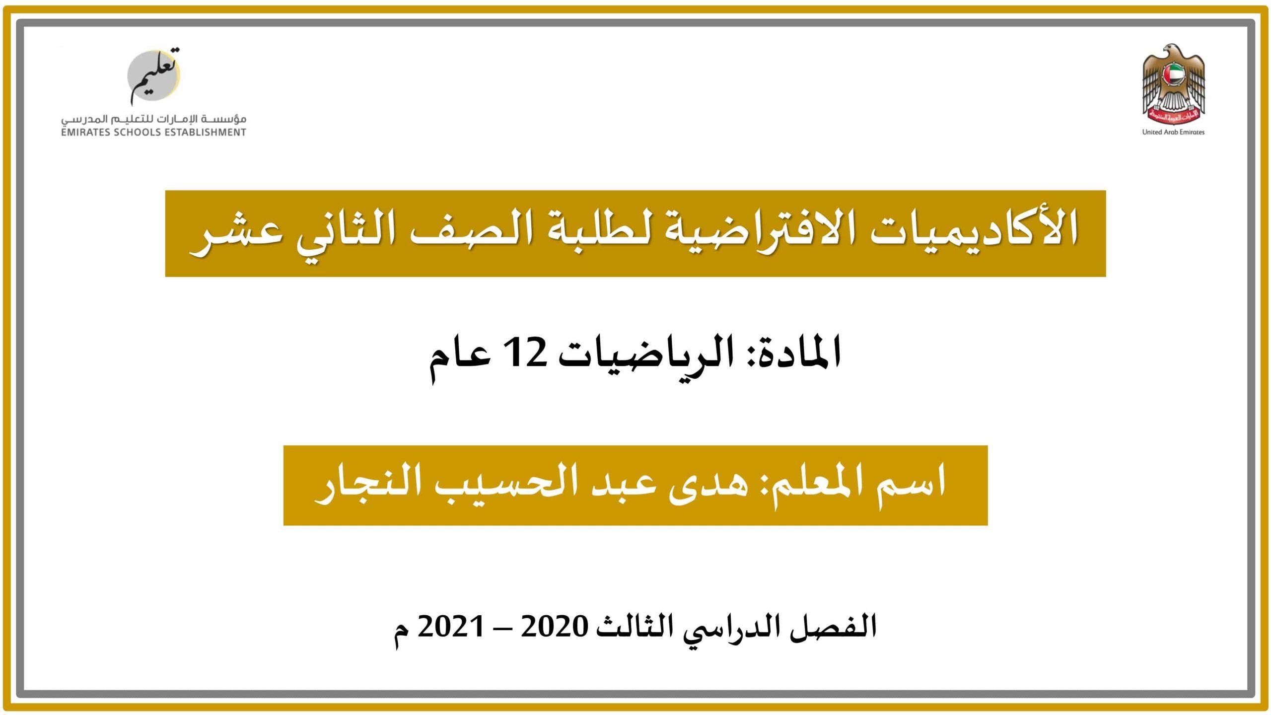 مراجعة عامة وحدة الإحصاء والاحتمالات الثاني عشر عام مادة الرياضيات المتكاملة