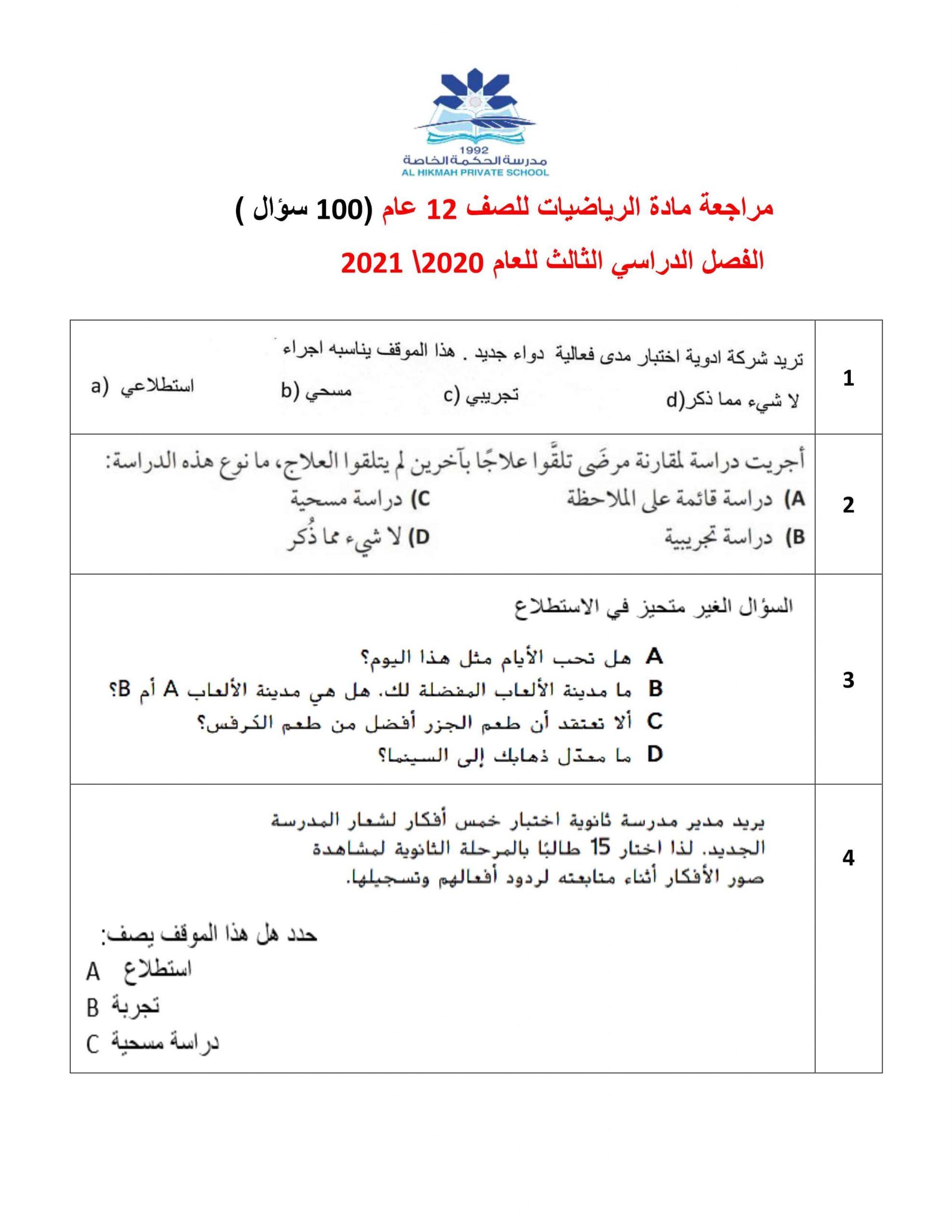 أوراق عمل مراجعة عامة الصف الثاني عشر عام مادة الرياضيات المتكاملة