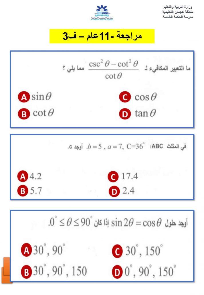 أوراق عمل مراجعة الصف الحادي عشر عام مادة الرياضيات المتكاملة
