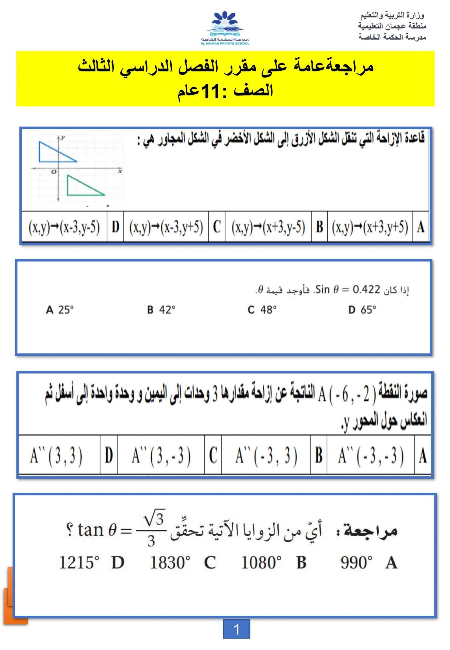 أوراق عمل مراجعة نهائية الصف الحادي عشر عام مادة الرياضيات المتكاملة