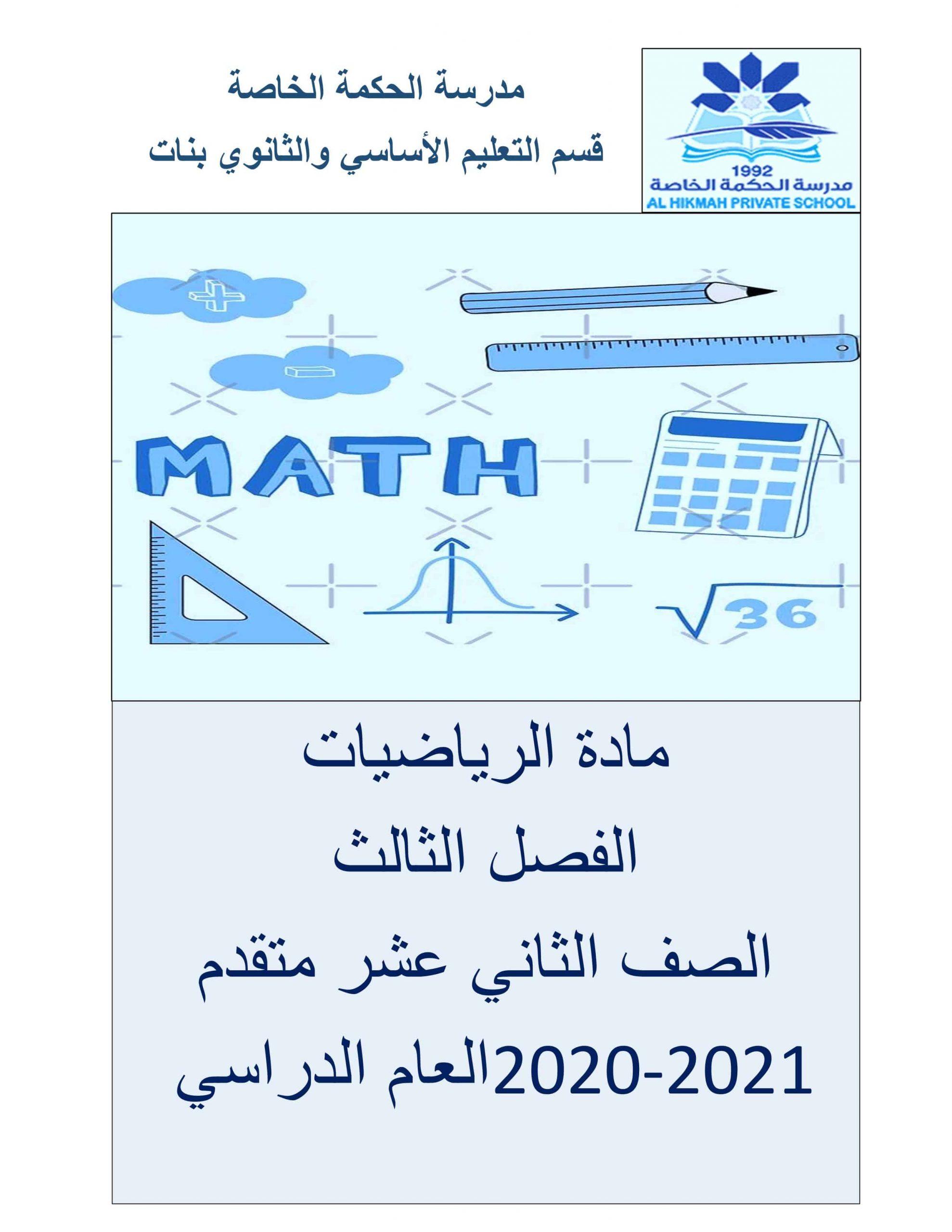 أوراق عمل مراجعة متنوعة الصف الثاني عشر متقدم مادة الرياضيات المتكاملة