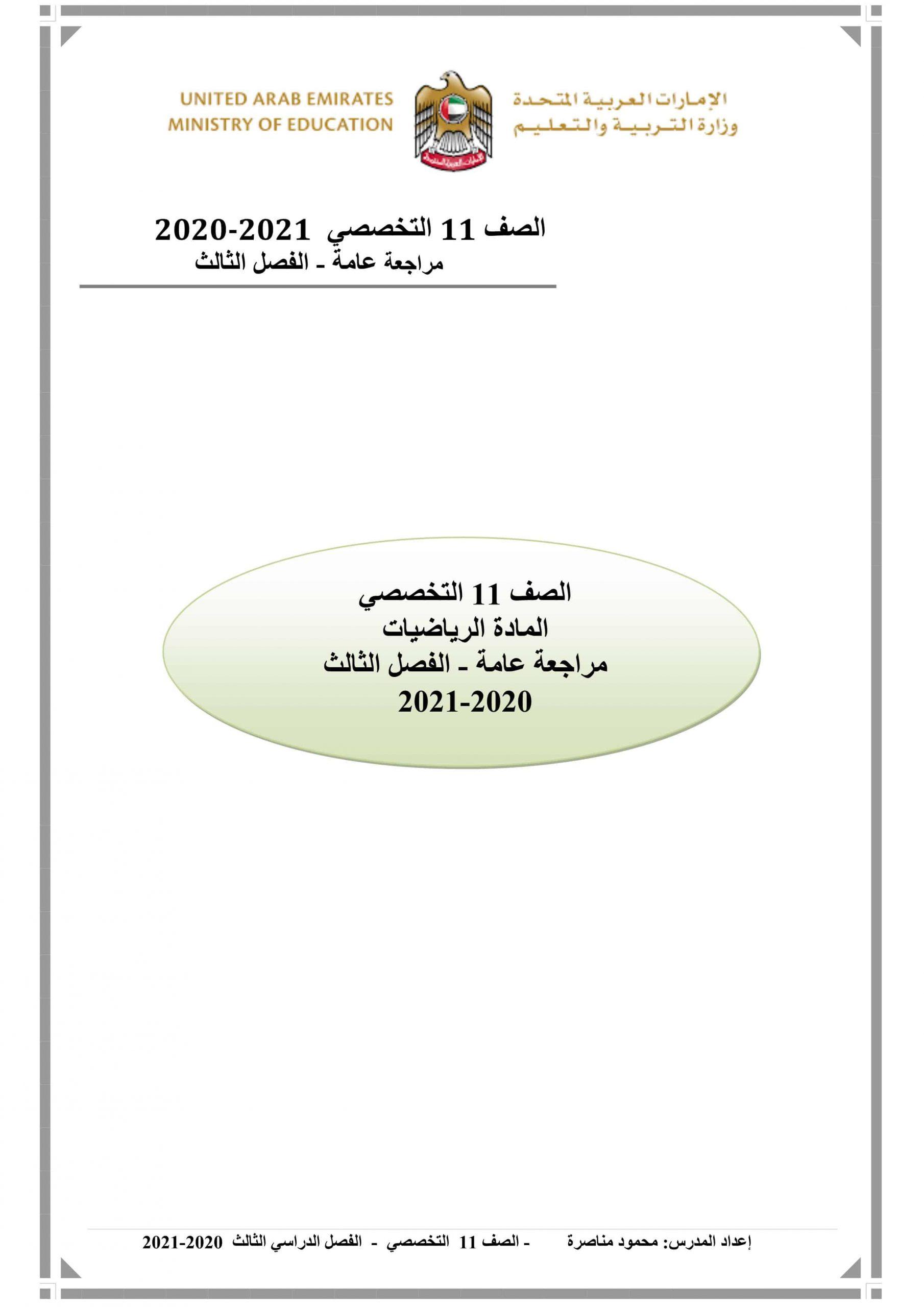 حل أوراق عمل مراجعة نهائية الصف الحادي عشر تخصصي مادة الرياضيات المتكاملة