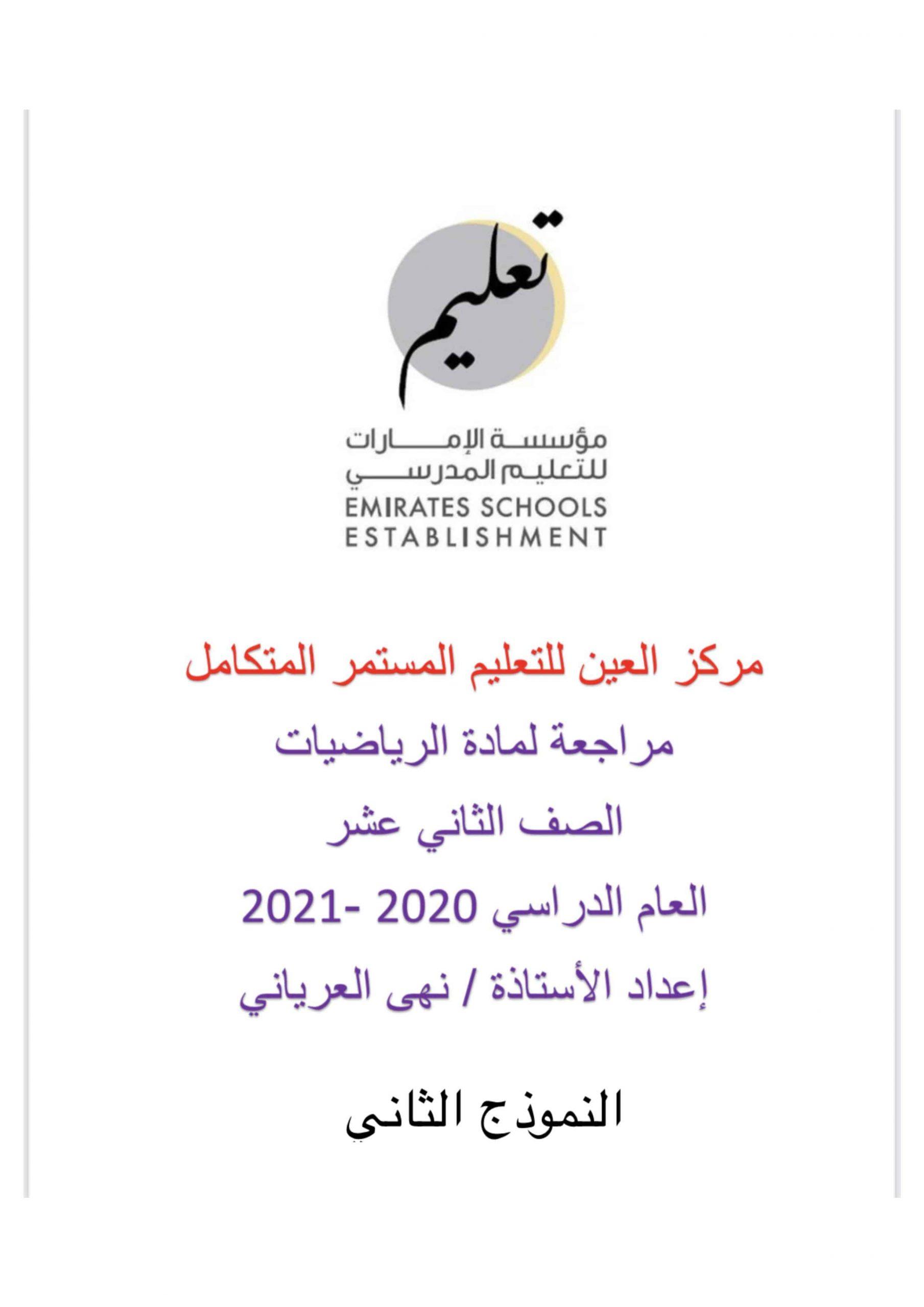 شرح مراجعة عامة الفصل الدارسي الثالث الصف الثاني عشر عام مادة الرياضيات المتكاملة