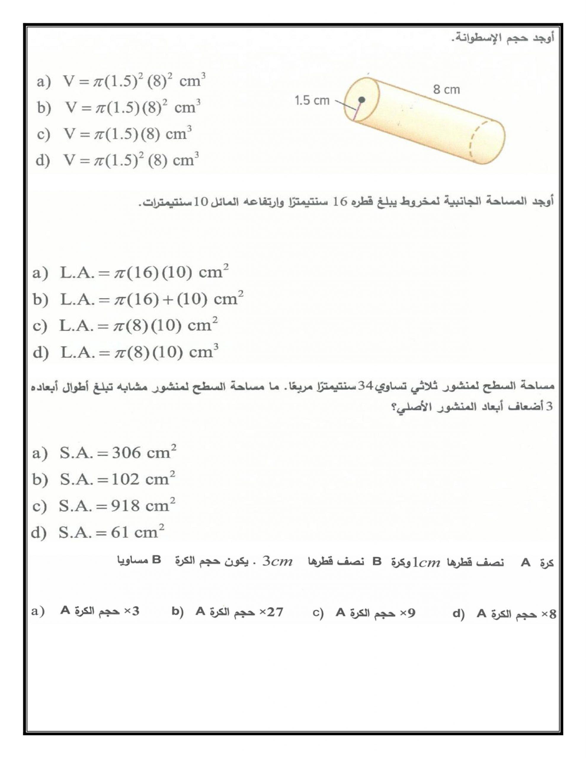 أوراق عمل مراجعة عامة الصف السابع مادة الرياضيات المتكاملة