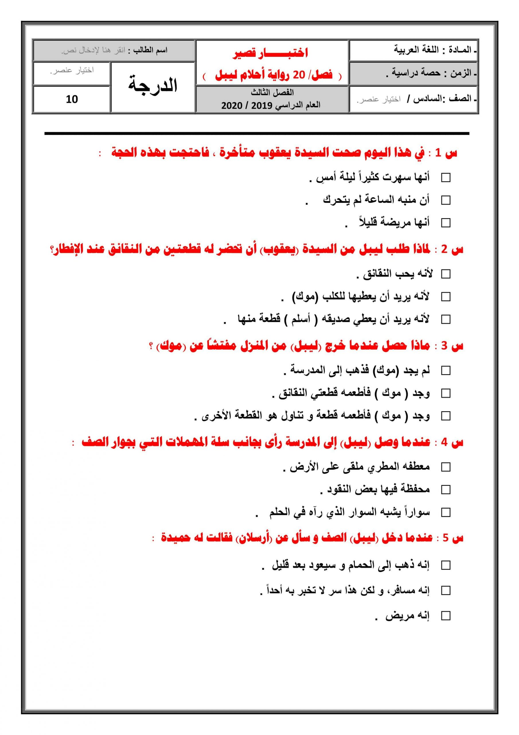 اختبار قصير لرواية أحلام ليبل السعيدة الفصل العشرون الصف السادس مادة اللغة العربية