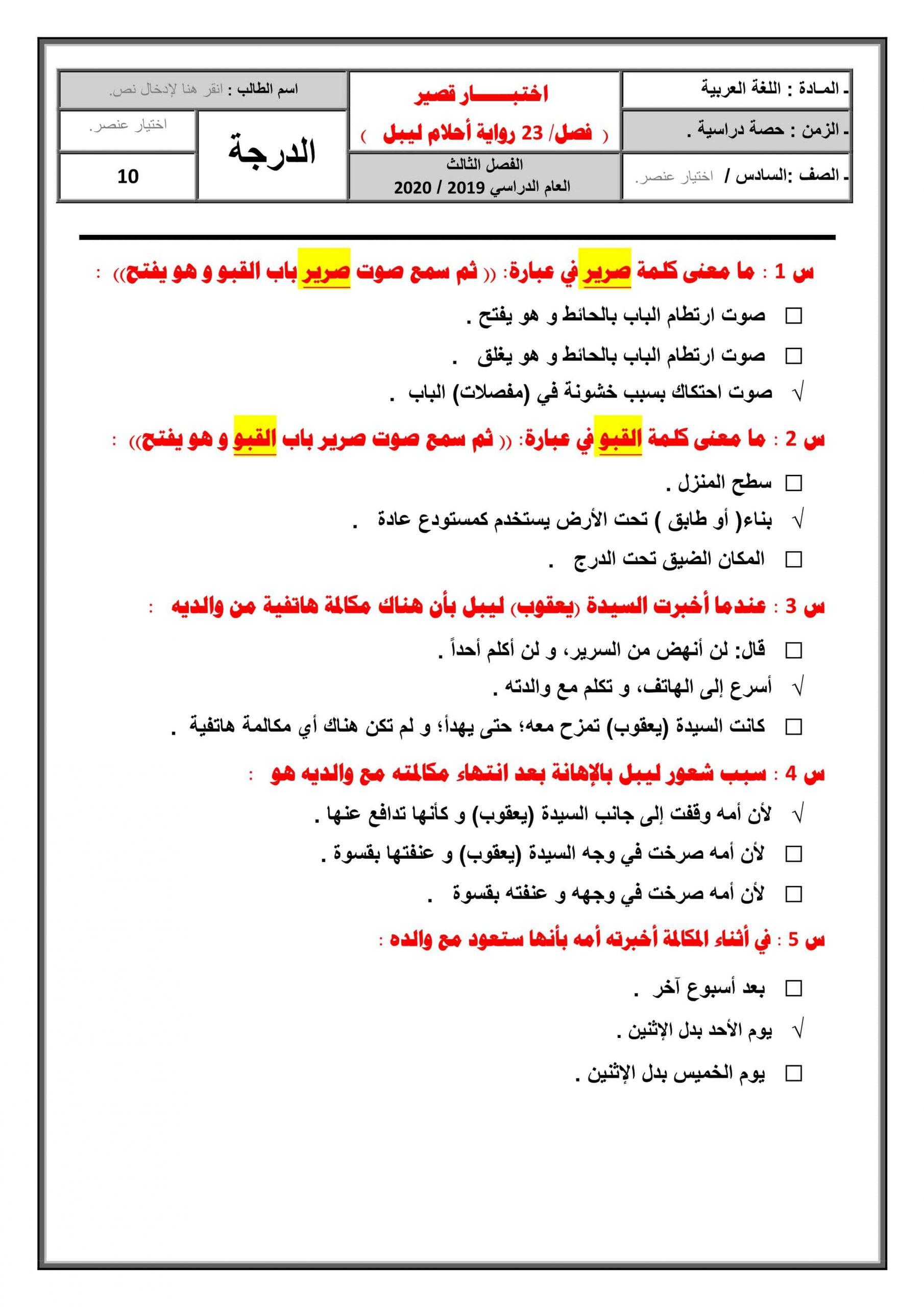 حل اختبار قصير لرواية أحلام ليبل السعيدة الفصل الثالث والعشرون الصف السادس مادة اللغة العربية