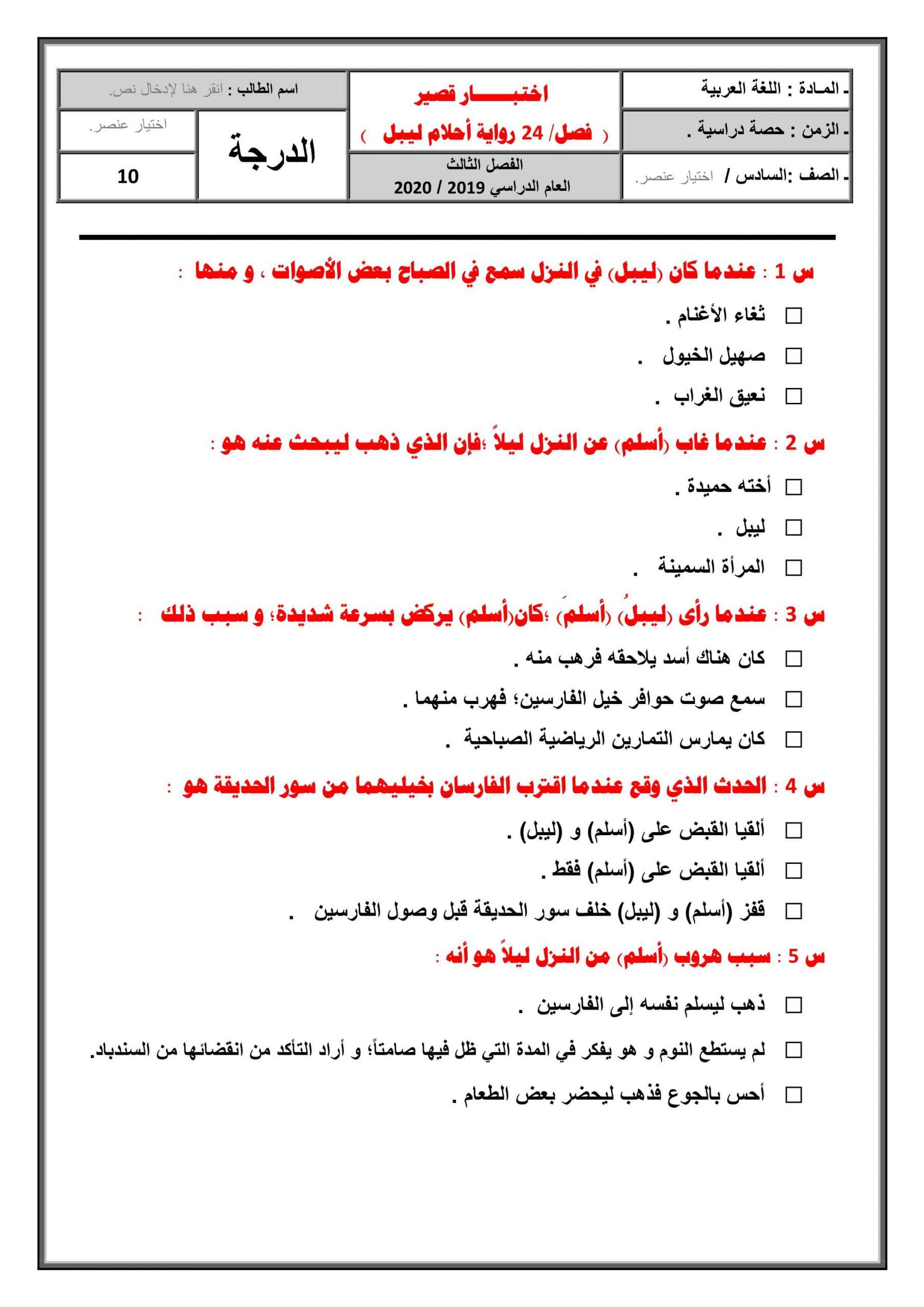 اختبار قصير لرواية أحلام ليبل السعيدة الفصل الرابع والعشرون الصف السادس مادة اللغة العربية