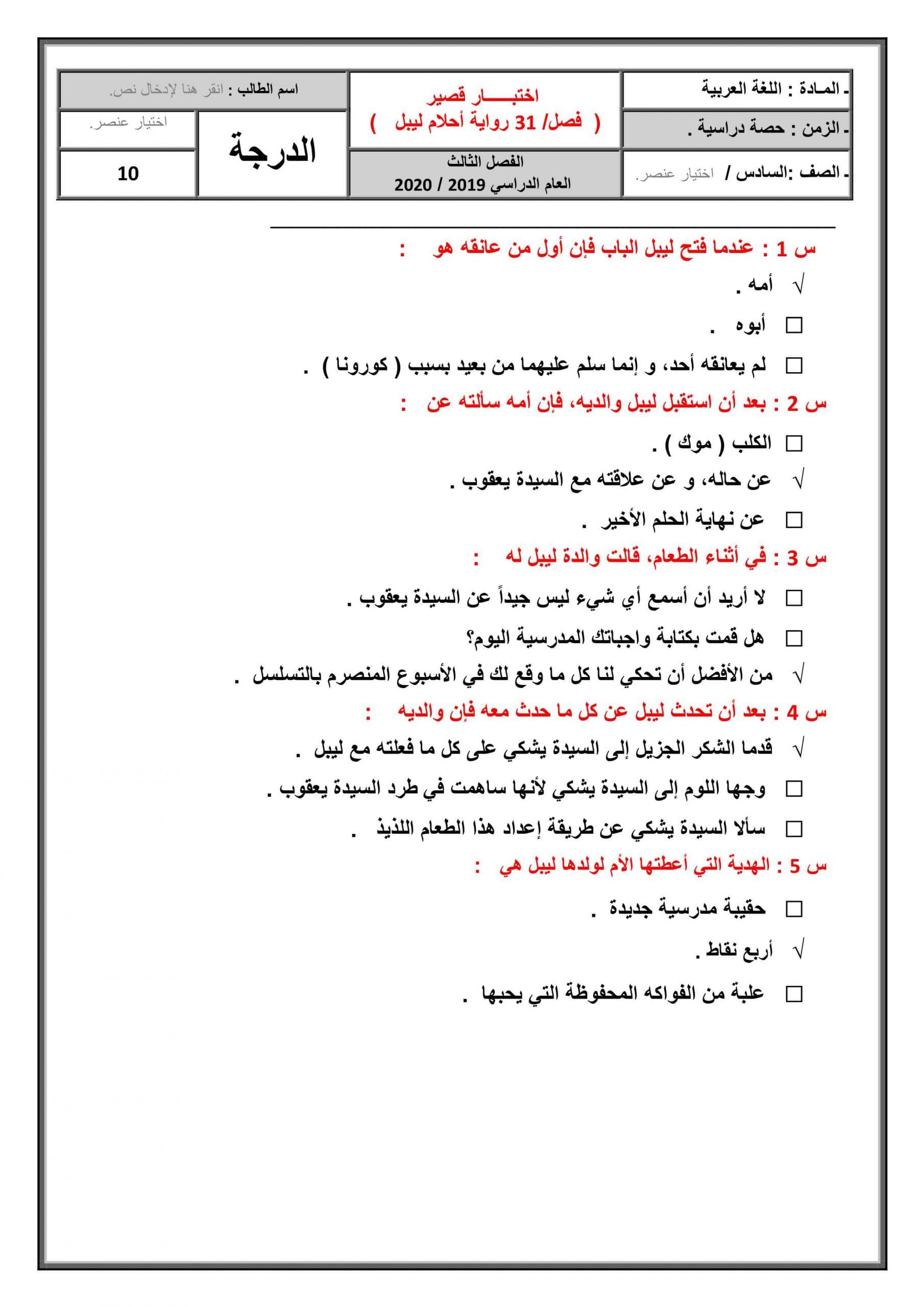 حل اختبار قصير لرواية أحلام ليبل السعيدة الفصل الحادي والثلاثون الصف السادس مادة اللغة العربية