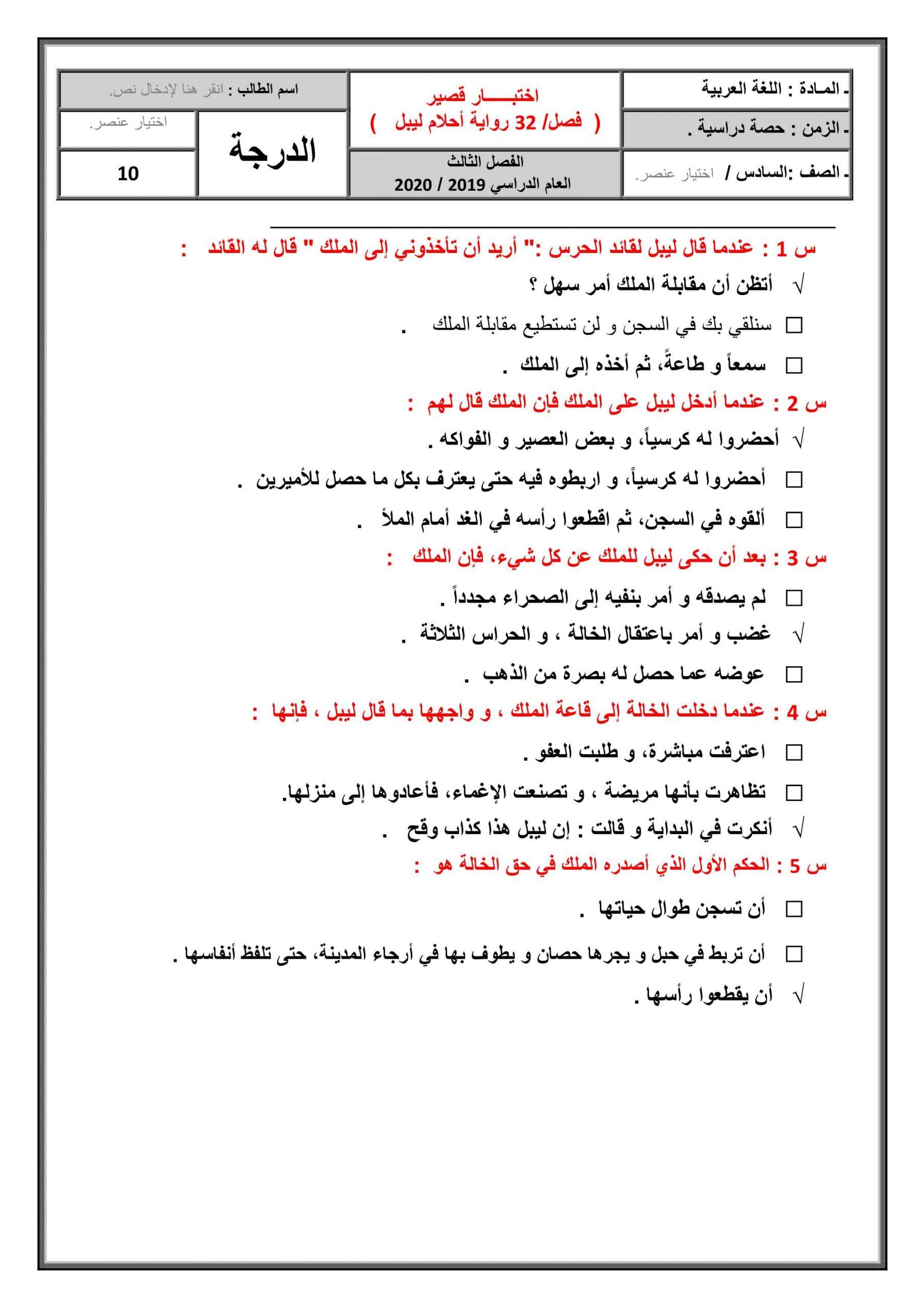 حل اختبار قصير لرواية أحلام ليبل السعيدة الفصل الثاني والثلاثون الصف السادس مادة اللغة العربية