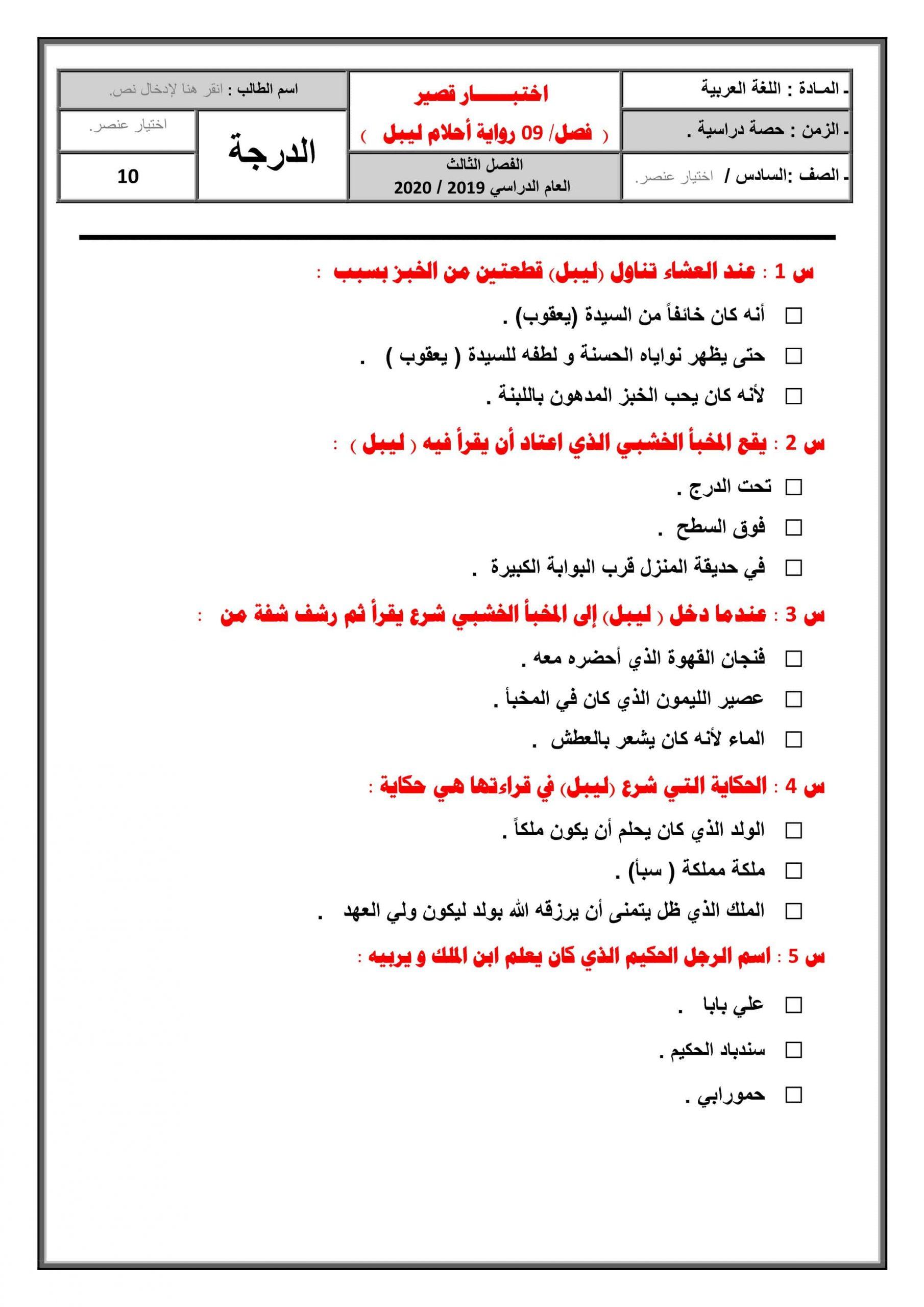 اختبار قصير لرواية أحلام ليبل السعيدة الفصل التاسع الصف السادس مادة اللغة العربية