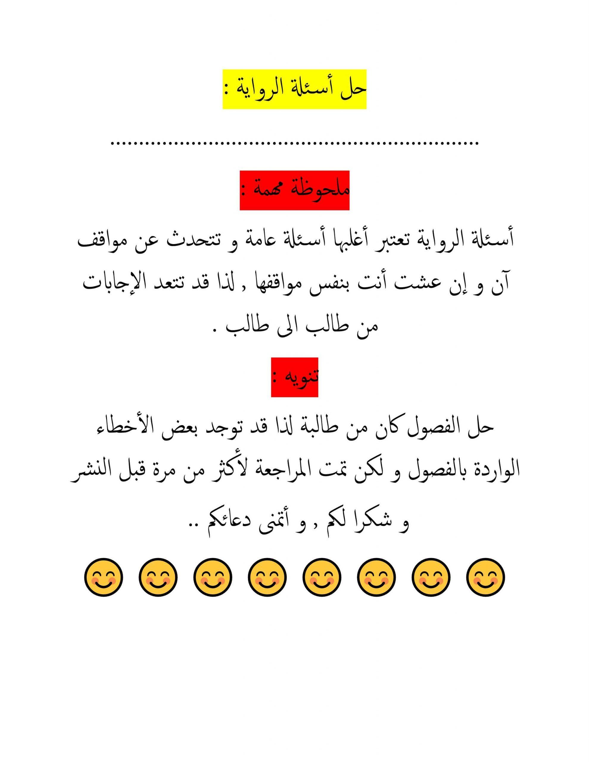حل أسئلة آن في المرتفعات الخضراء الصف الحادي عشر مادة اللغة العربية