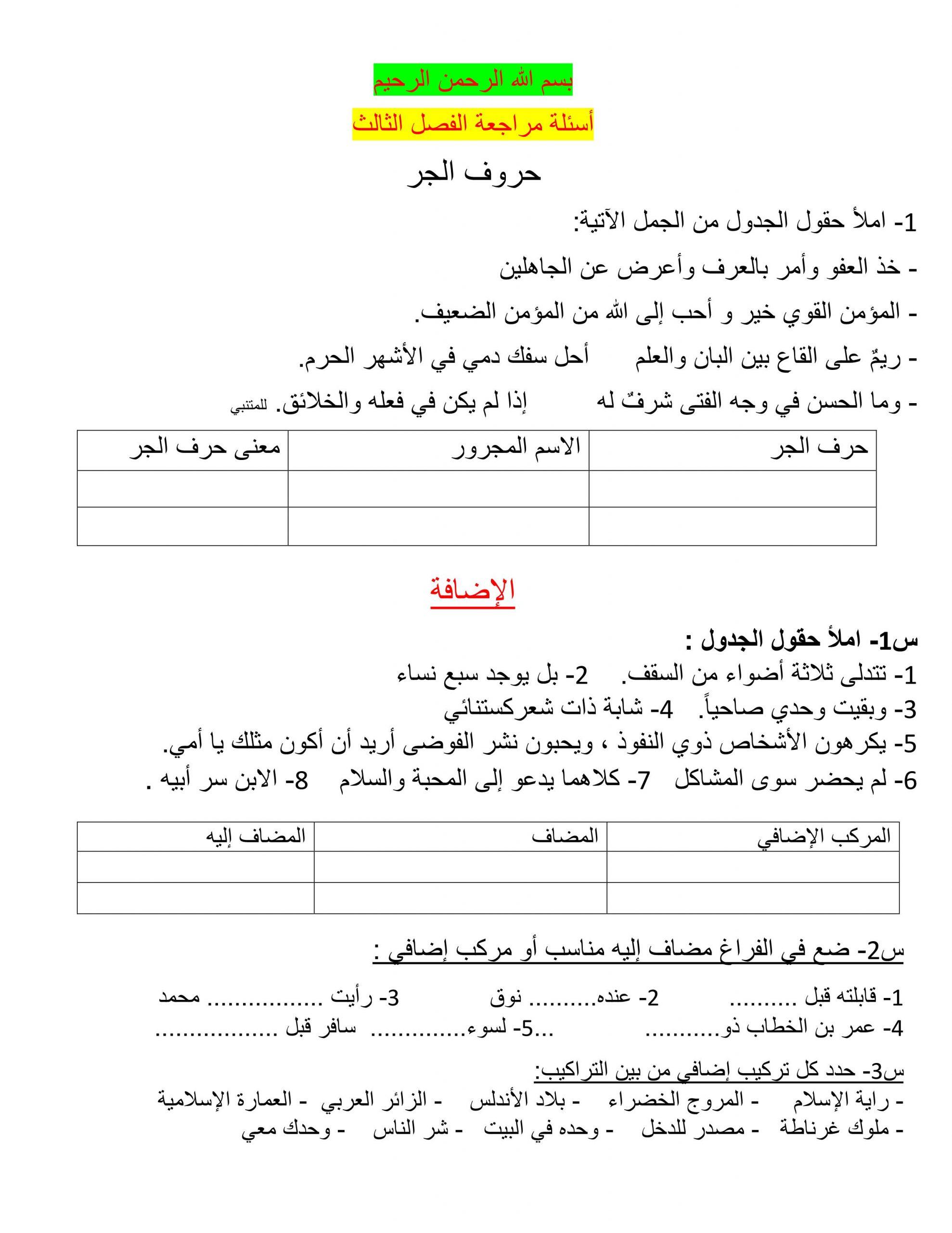أسئلة مراجعة الفصل الدراسي الثالث الصف الثاني عشر مادة اللغة العربية