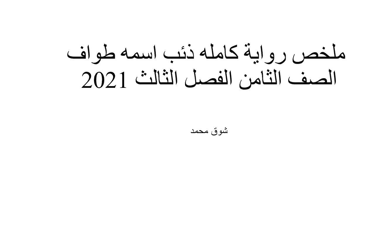 ملخص رواية كامله ذئب اسمه طواف الصف الثامن مادة اللغة العربية - بوربوينت