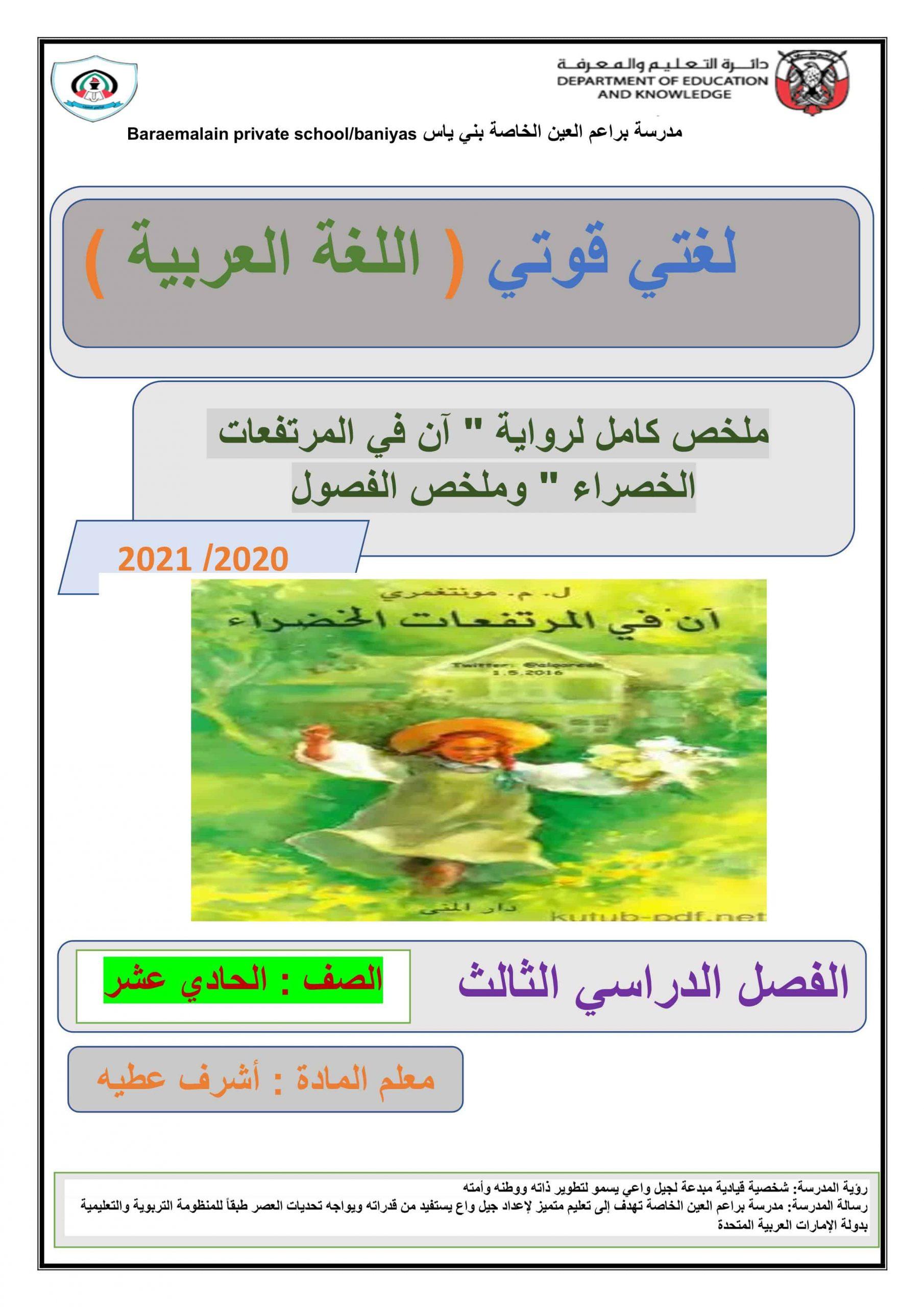 ملخص كامل لرواية آن في المرتفعات الخصراء وملخص الفصول الصف الحادي عشر مادة اللغة العربية
