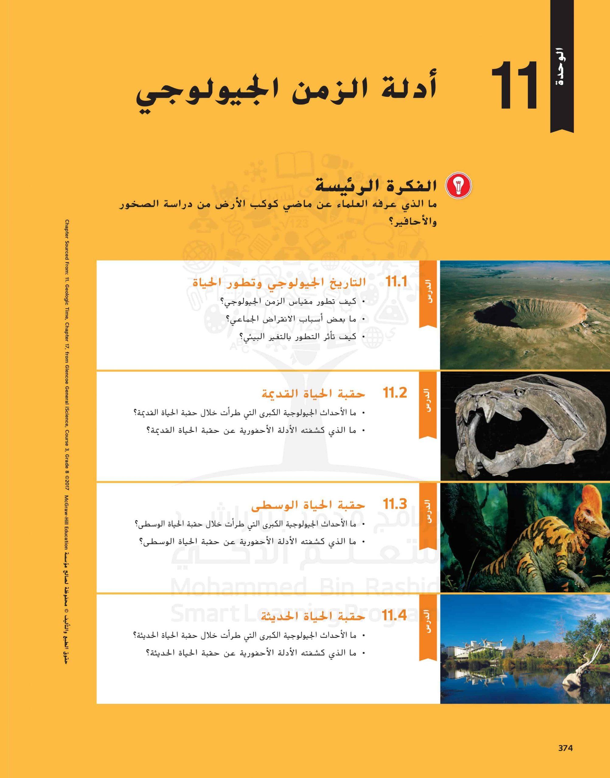 كتاب الطالب وحدة أدلة الزمن الجيولوجي الفصل الدراسي الثالث 2020-2021 الصف الثامن مادة العلوم المتكاملة